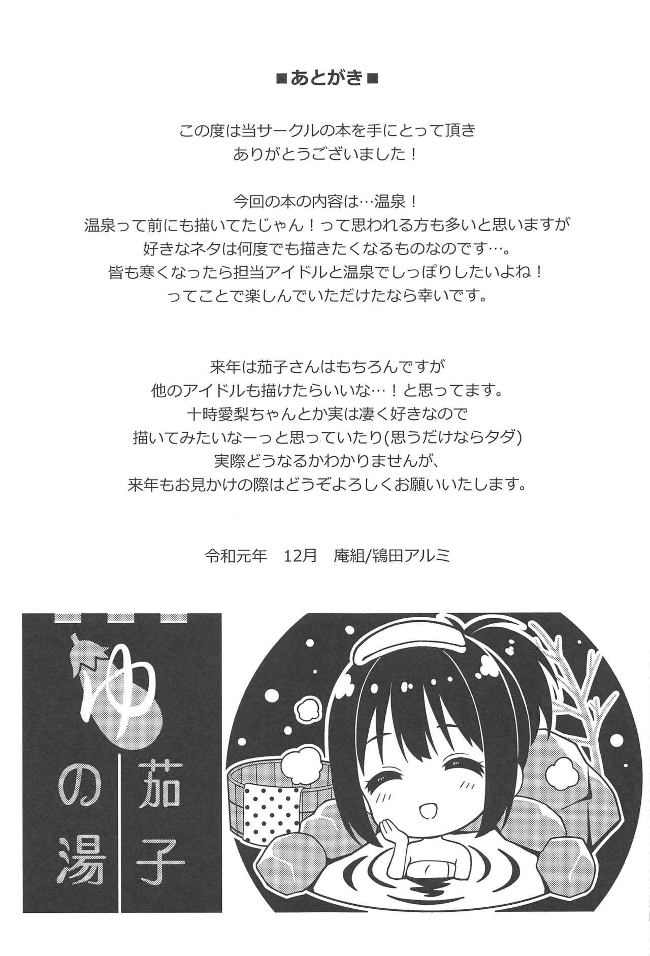 (C97) [Iorigumi (Tokita Alumi)] Kako-san Shippori Douchuu -Niyume- (THE iDOLM@STER CINDERELLA GIRLS) 25