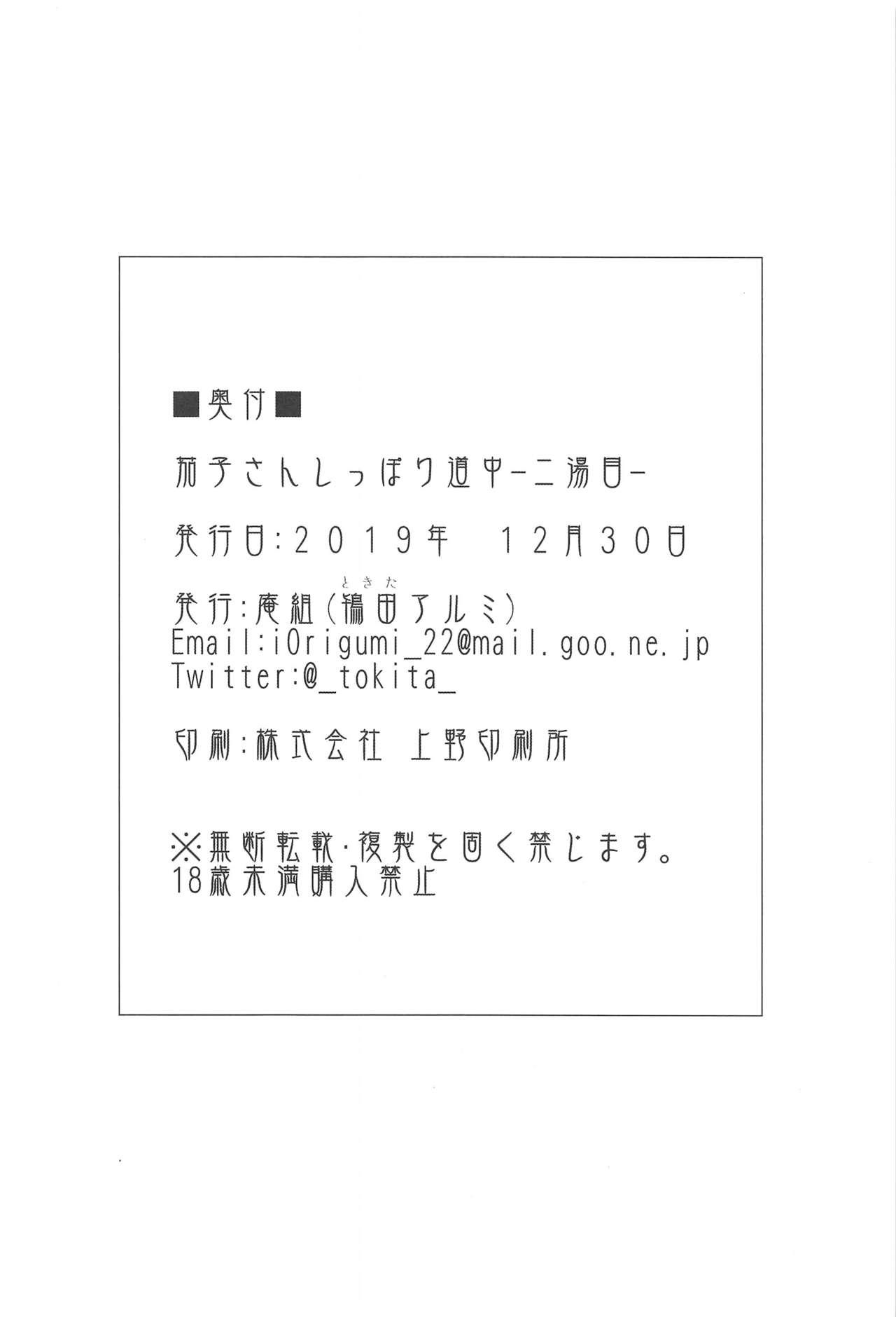 (C97) [Iorigumi (Tokita Alumi)] Kako-san Shippori Douchuu -Niyume- (THE iDOLM@STER CINDERELLA GIRLS) 26