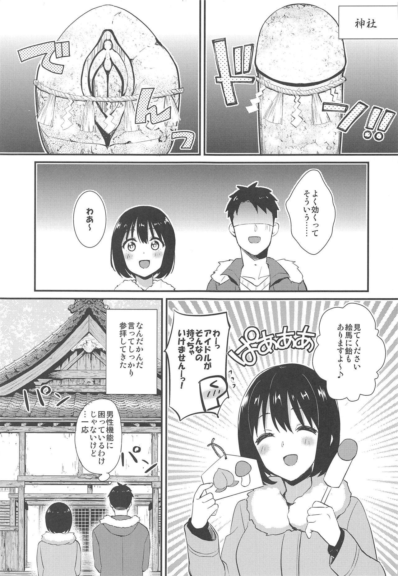 (C97) [Iorigumi (Tokita Alumi)] Kako-san Shippori Douchuu -Niyume- (THE iDOLM@STER CINDERELLA GIRLS) 3