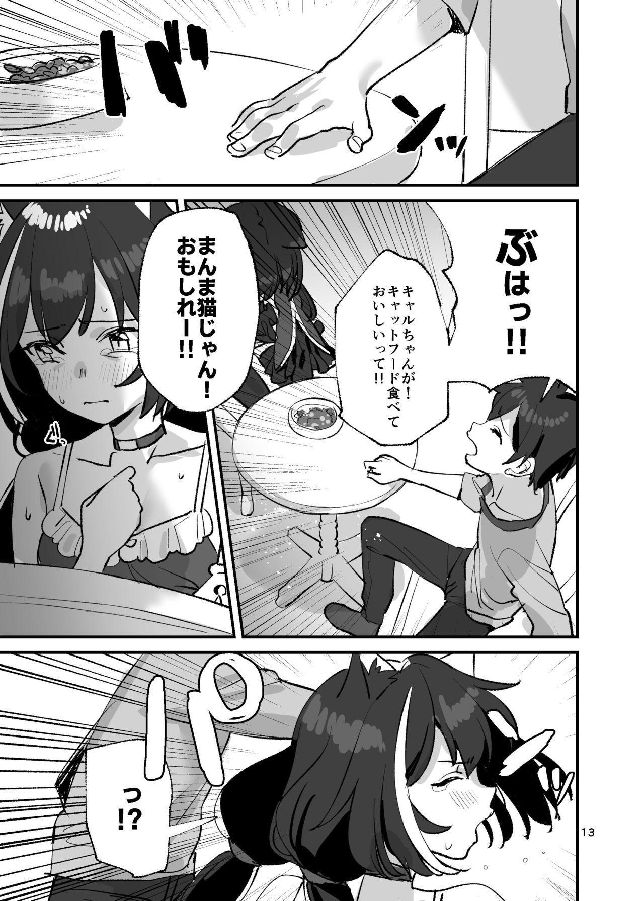 Datte Kyaru-chan Uragirimono da yo ne 11
