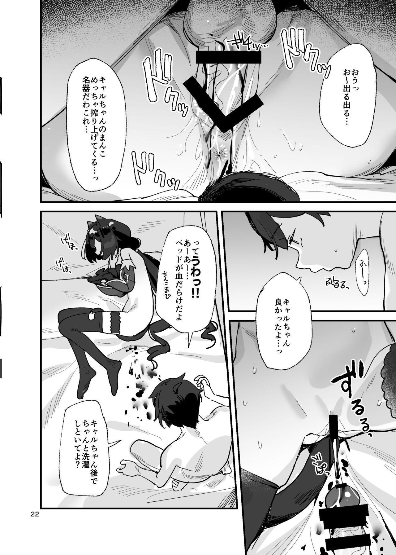 Datte Kyaru-chan Uragirimono da yo ne 20