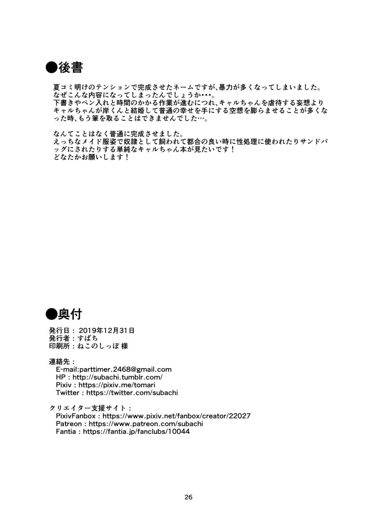 Datte Kyaru-chan Uragirimono da yo ne 24