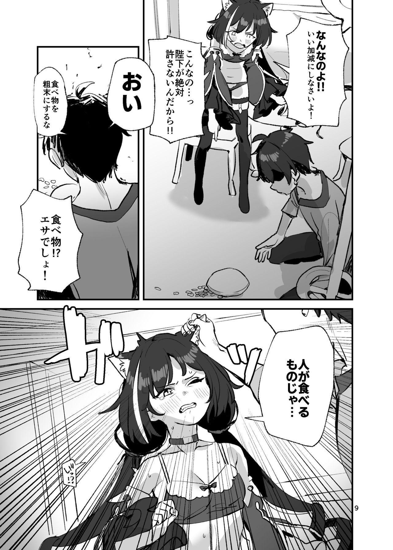 Datte Kyaru-chan Uragirimono da yo ne 7