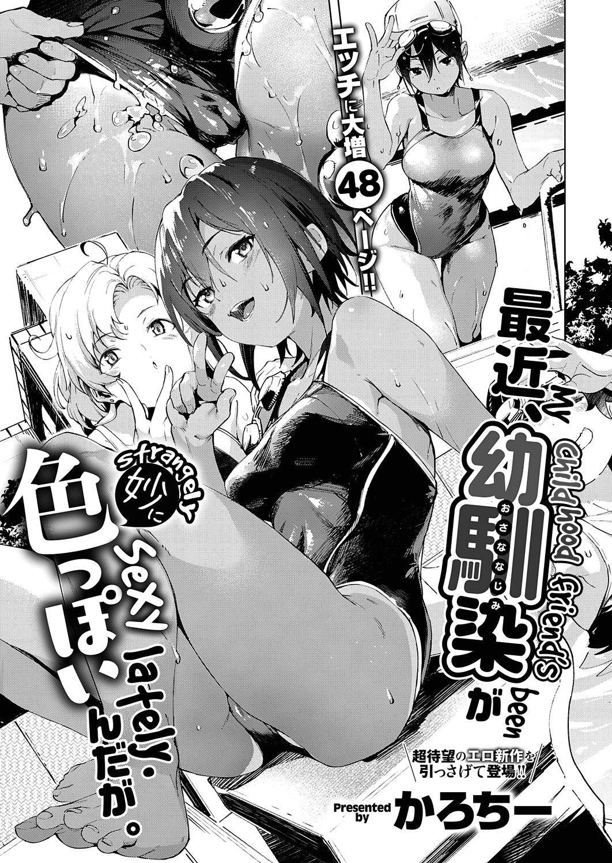 Saikin, Osananajimi ga Myou ni Iroppoin daga. | My Childhood Friend's Been Strangely Sexy Lately. 0
