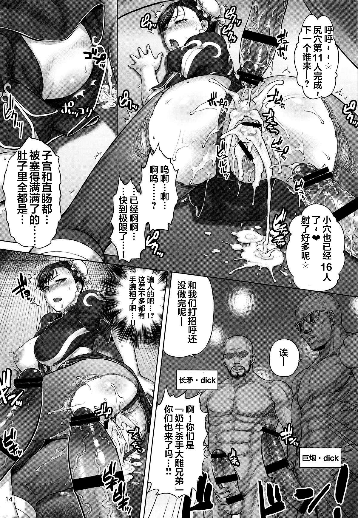 Chun-Li Sousakan Sennyuu Sousa Kiroku Gekan 12
