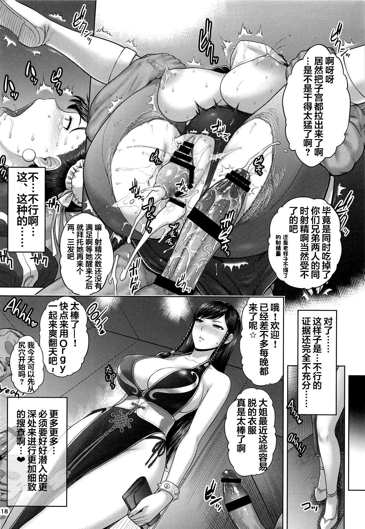 Chun-Li Sousakan Sennyuu Sousa Kiroku Gekan 16
