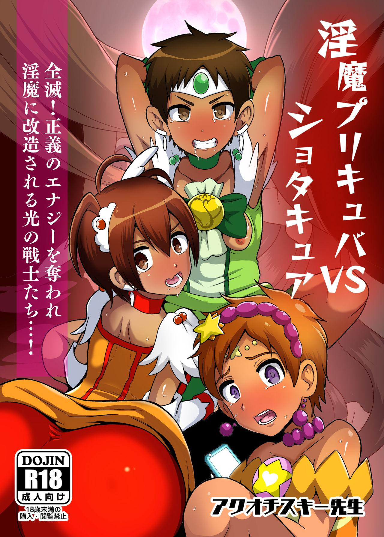 Preccubus v.s. Shota Cure 0