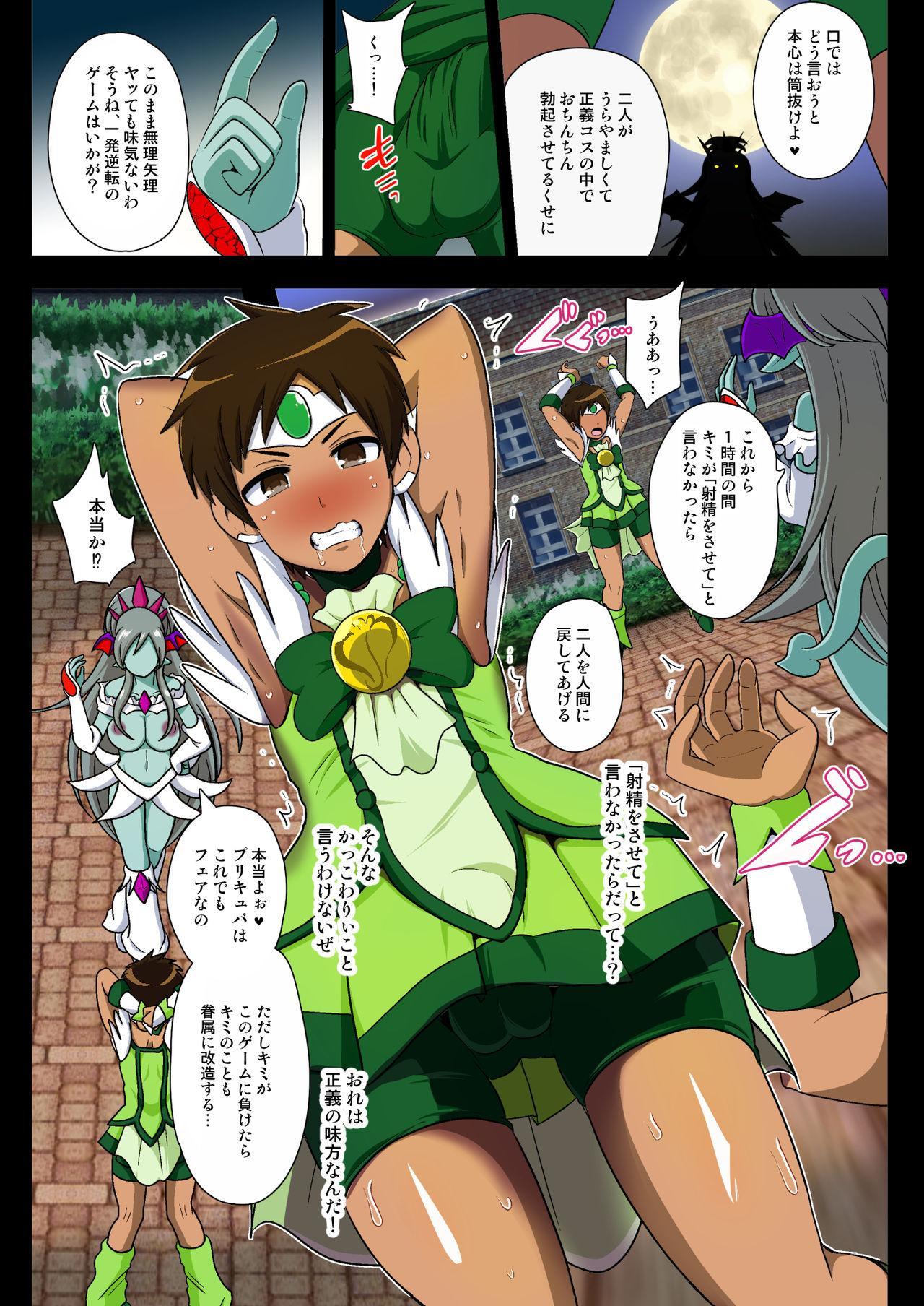Preccubus v.s. Shota Cure 16