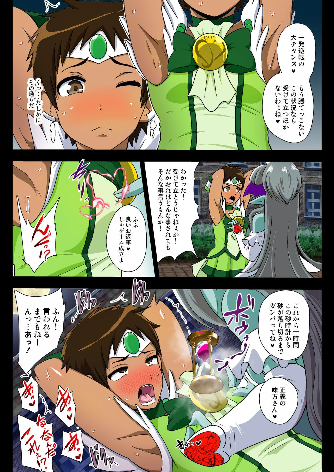 Preccubus v.s. Shota Cure 17