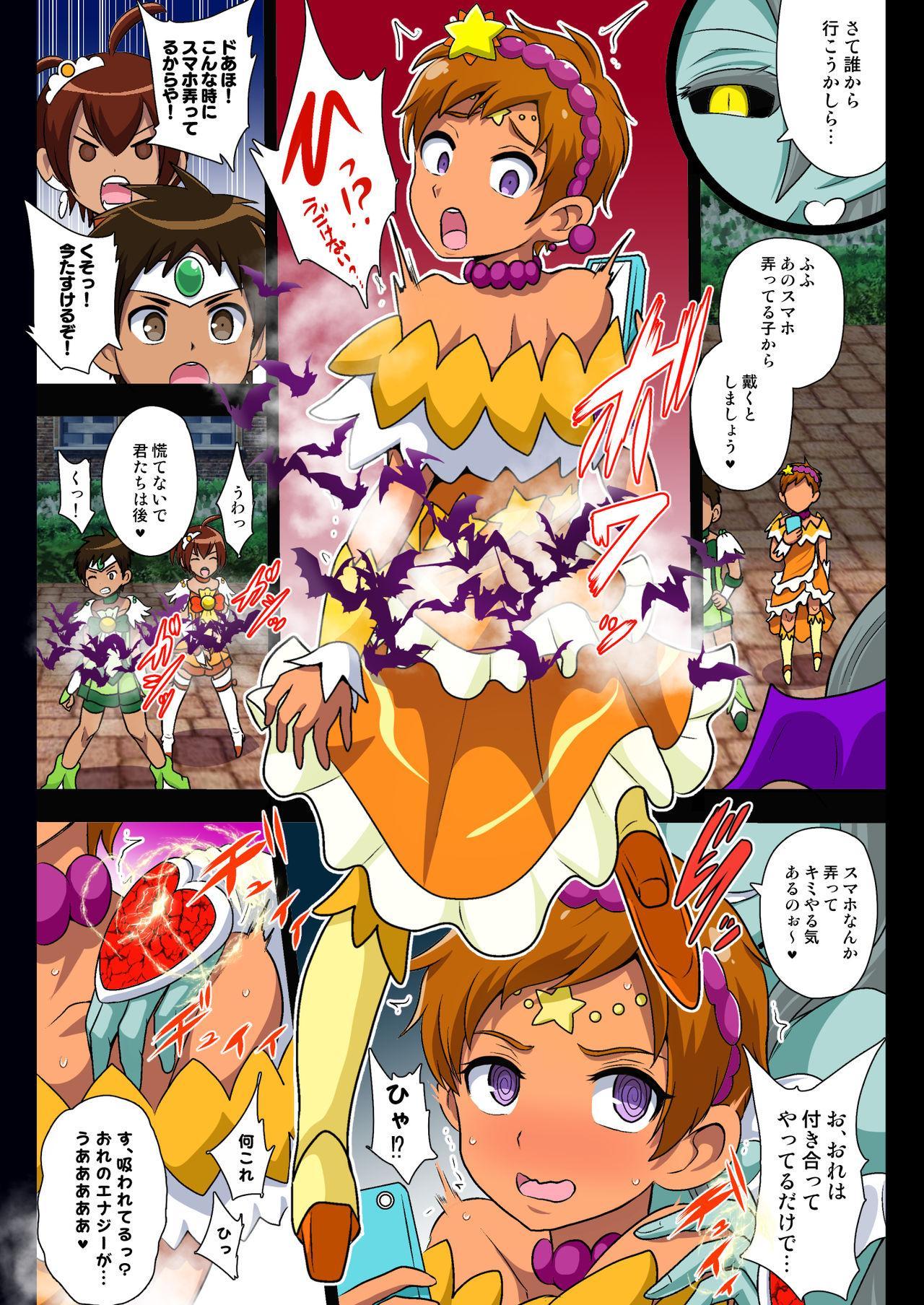 Preccubus v.s. Shota Cure 4