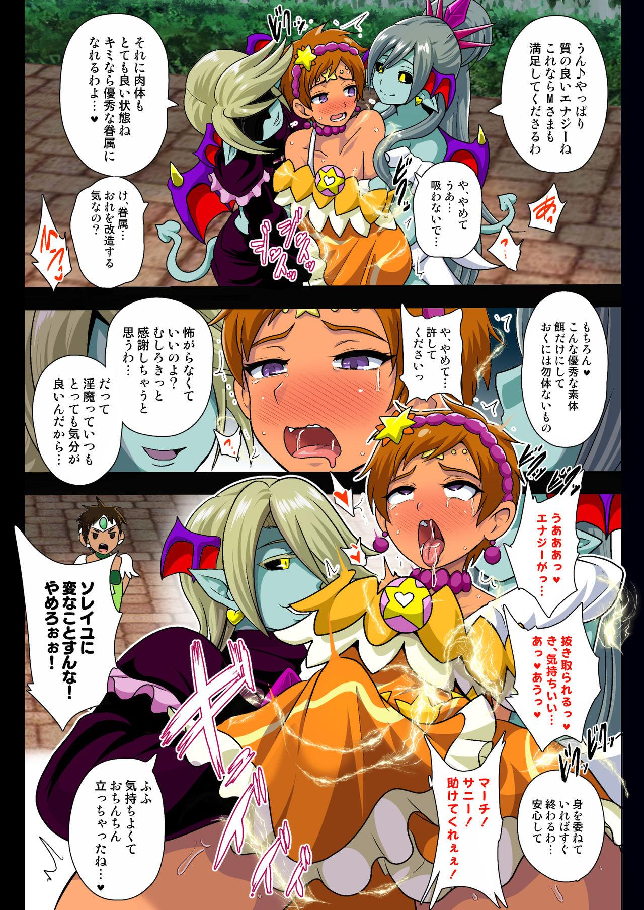 Preccubus v.s. Shota Cure 5