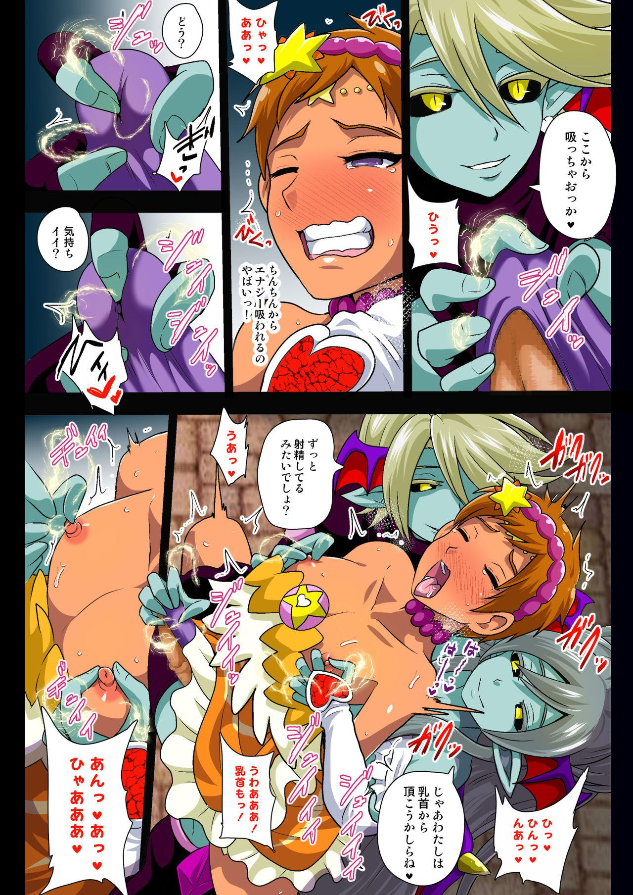 Preccubus v.s. Shota Cure 6