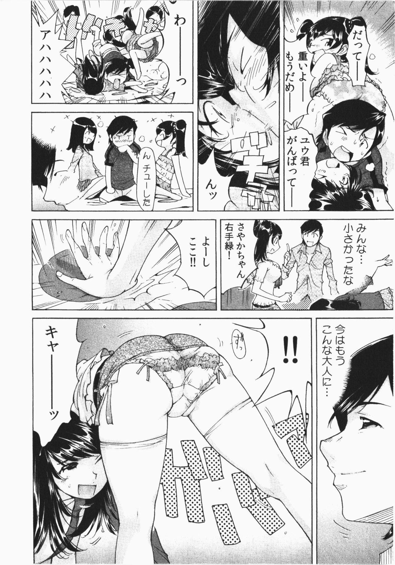Ukkari Haicchatta! Itoko to Micchaku Game Chuu 9