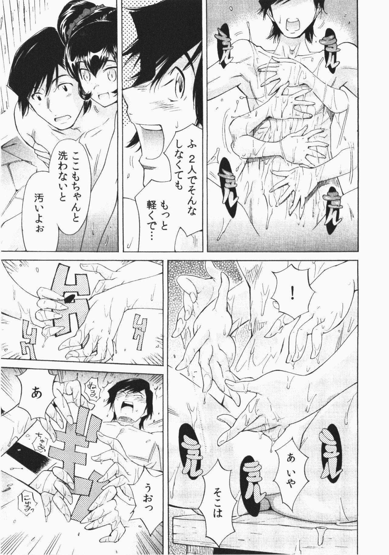 Ukkari Haicchatta! Itoko to Micchaku Game Chuu 102