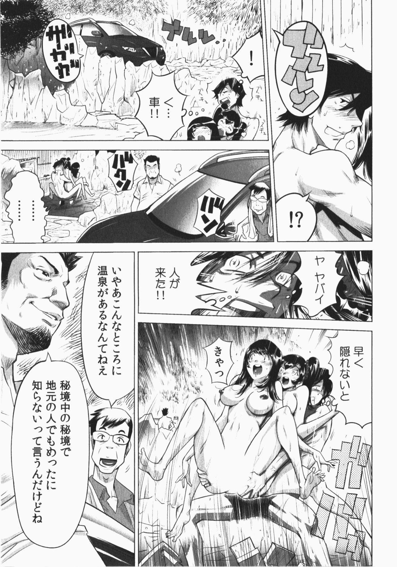 Ukkari Haicchatta! Itoko to Micchaku Game Chuu 112