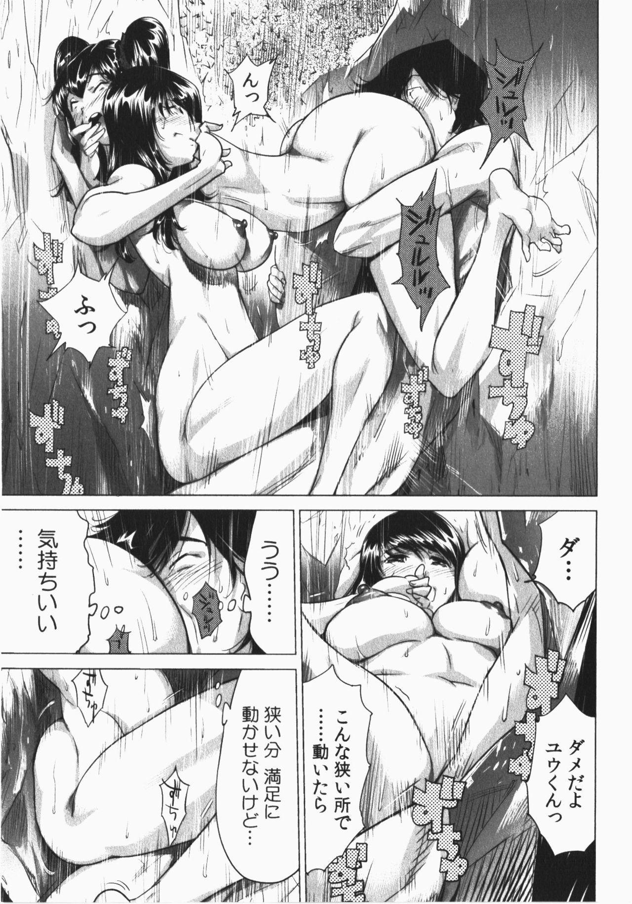 Ukkari Haicchatta! Itoko to Micchaku Game Chuu 120