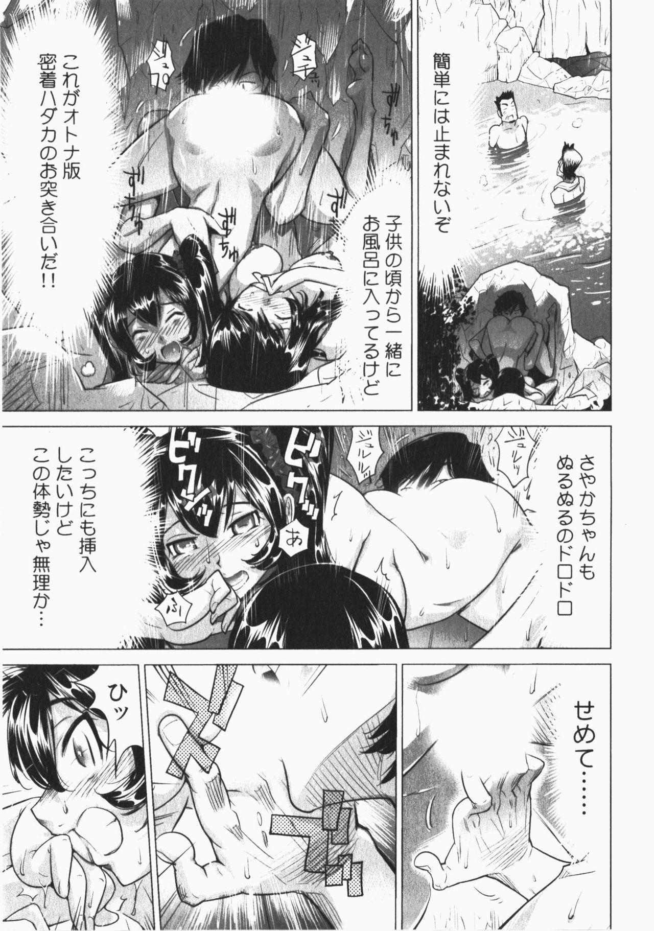Ukkari Haicchatta! Itoko to Micchaku Game Chuu 122