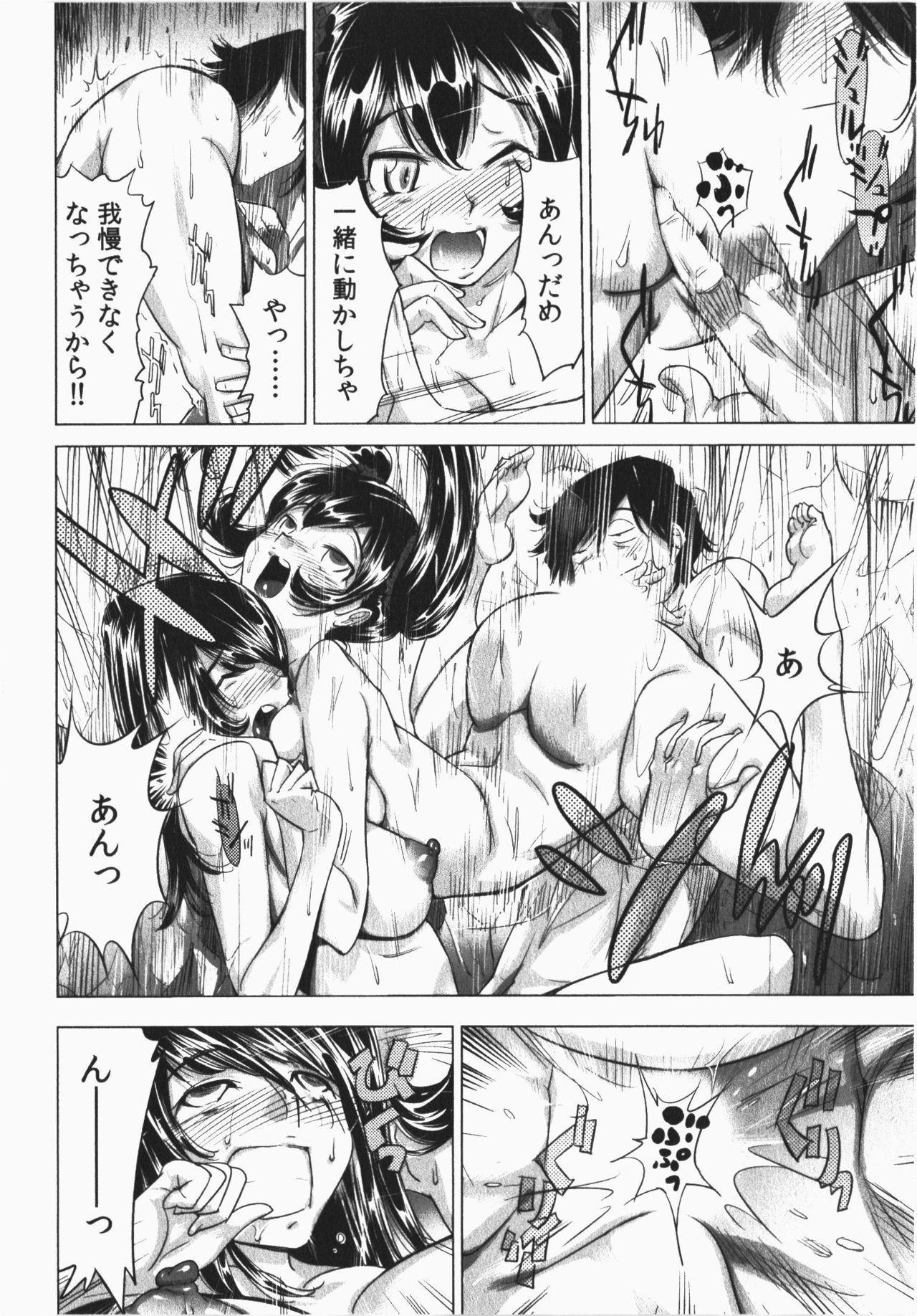 Ukkari Haicchatta! Itoko to Micchaku Game Chuu 123