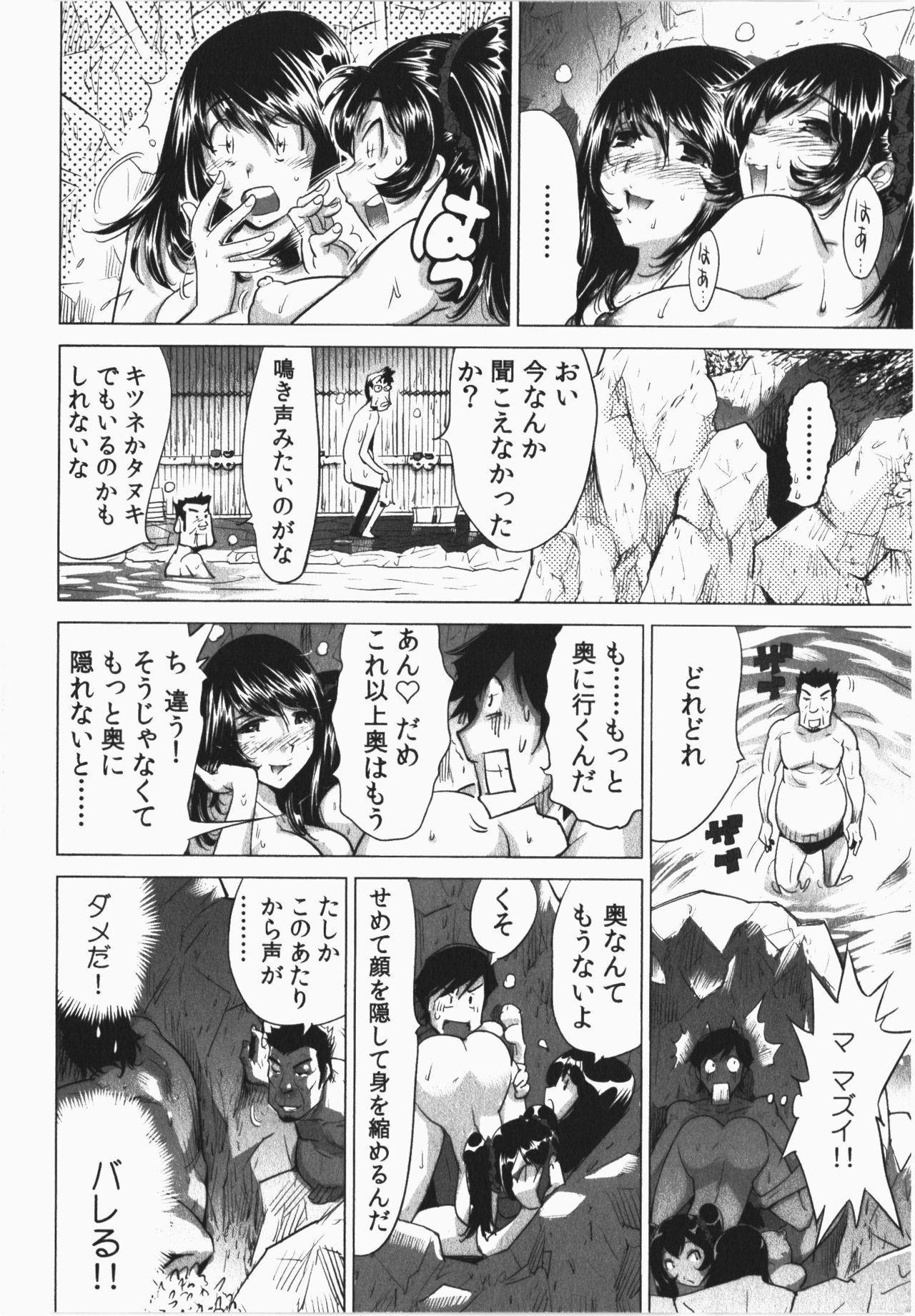 Ukkari Haicchatta! Itoko to Micchaku Game Chuu 127
