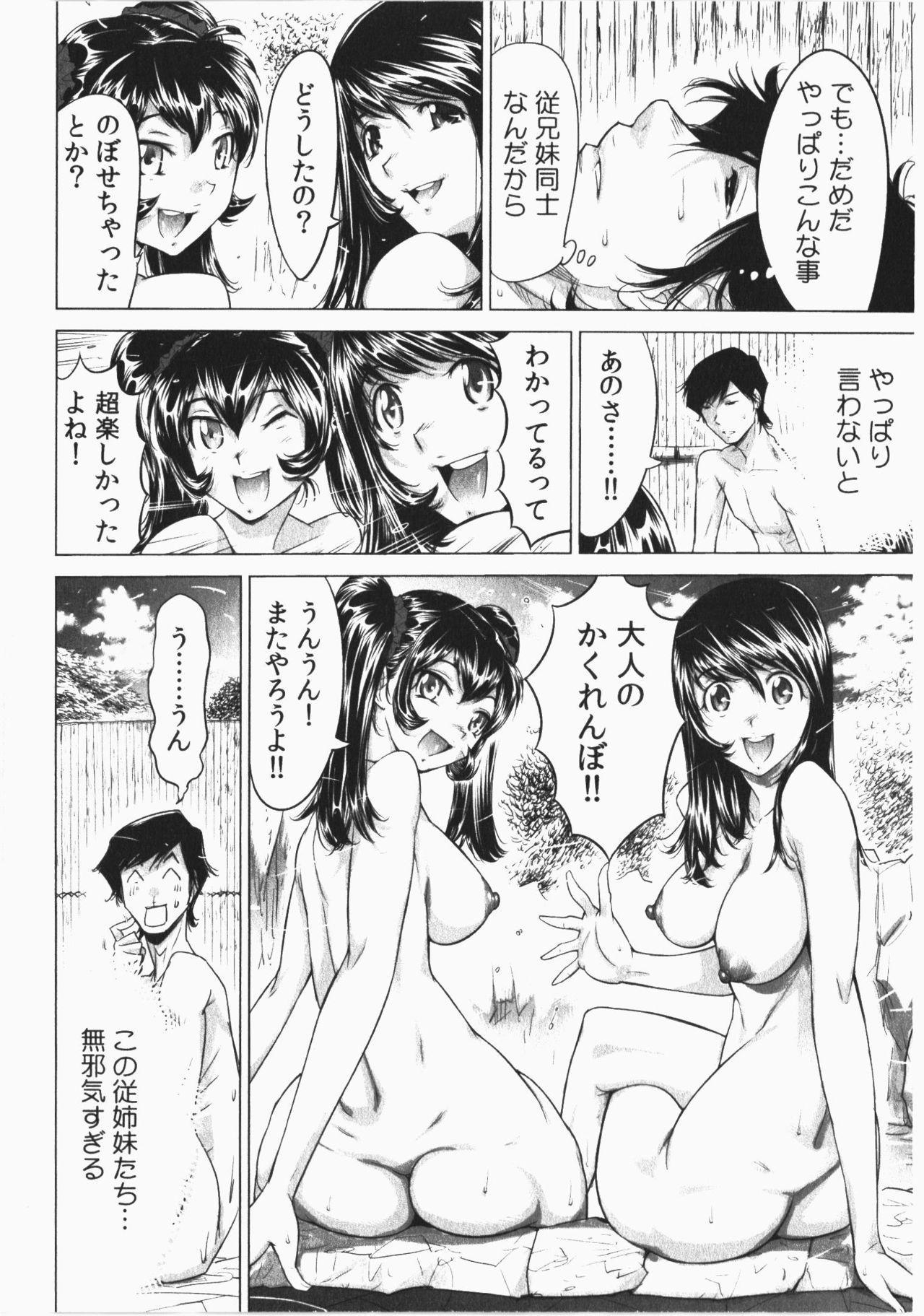 Ukkari Haicchatta! Itoko to Micchaku Game Chuu 129