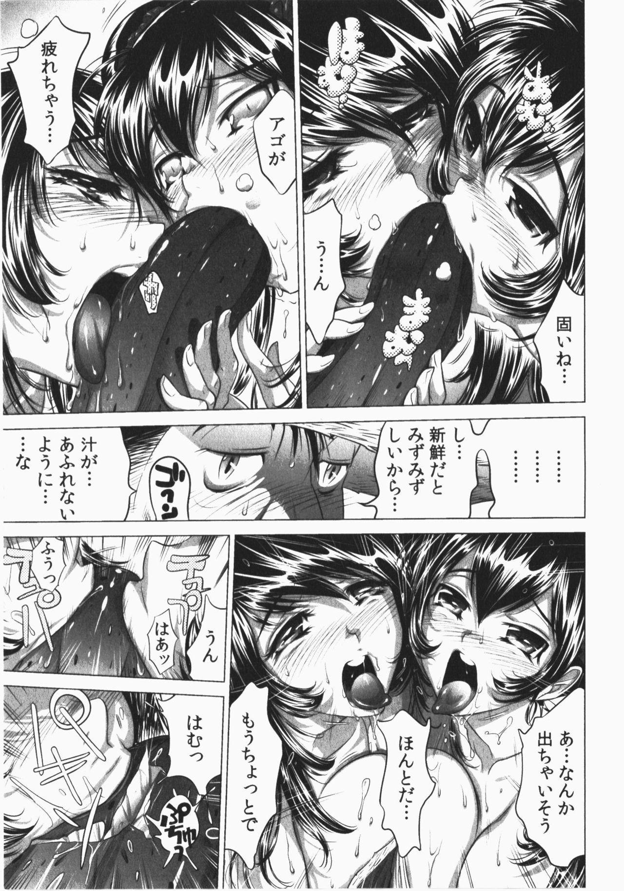 Ukkari Haicchatta! Itoko to Micchaku Game Chuu 138