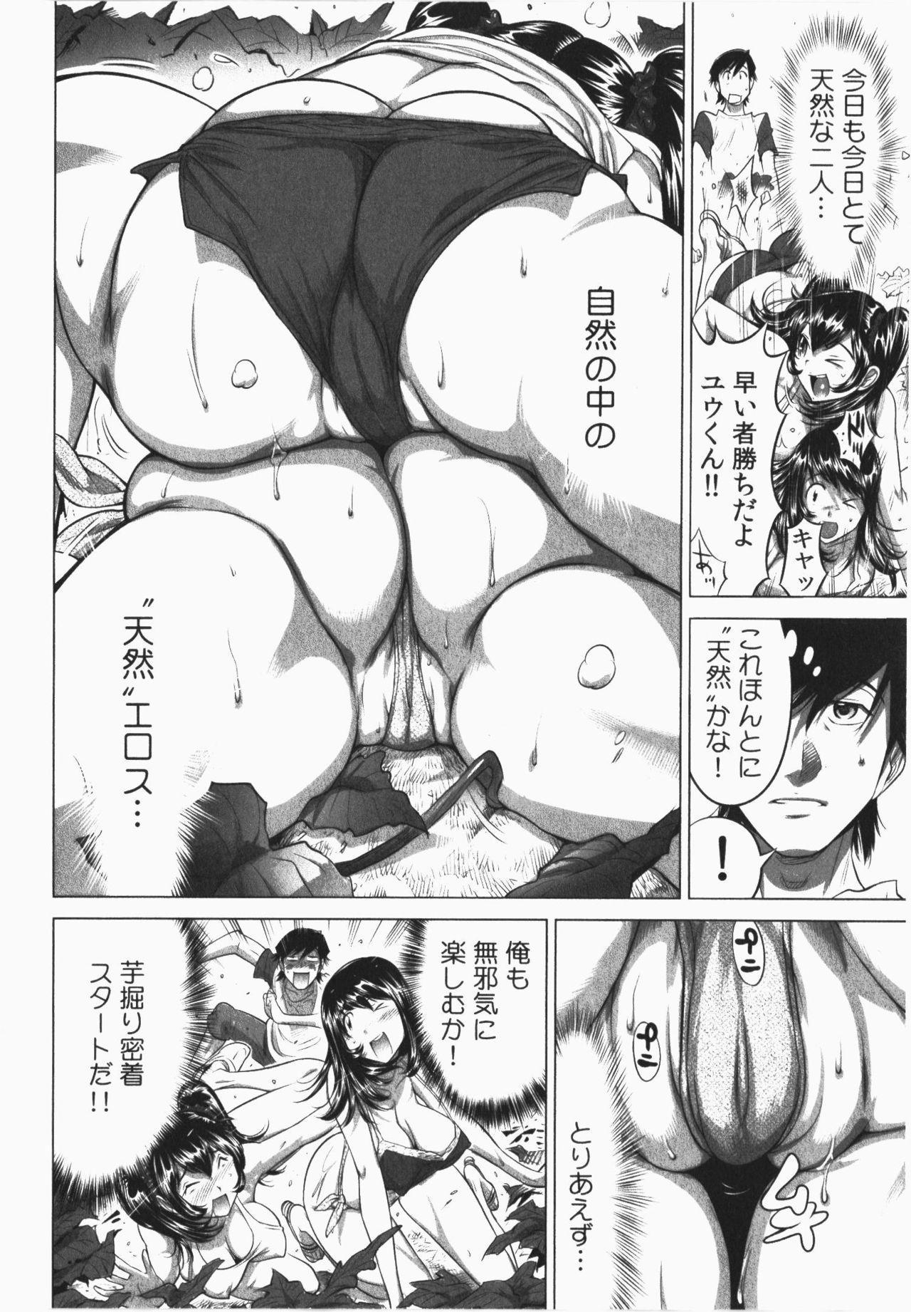 Ukkari Haicchatta! Itoko to Micchaku Game Chuu 141