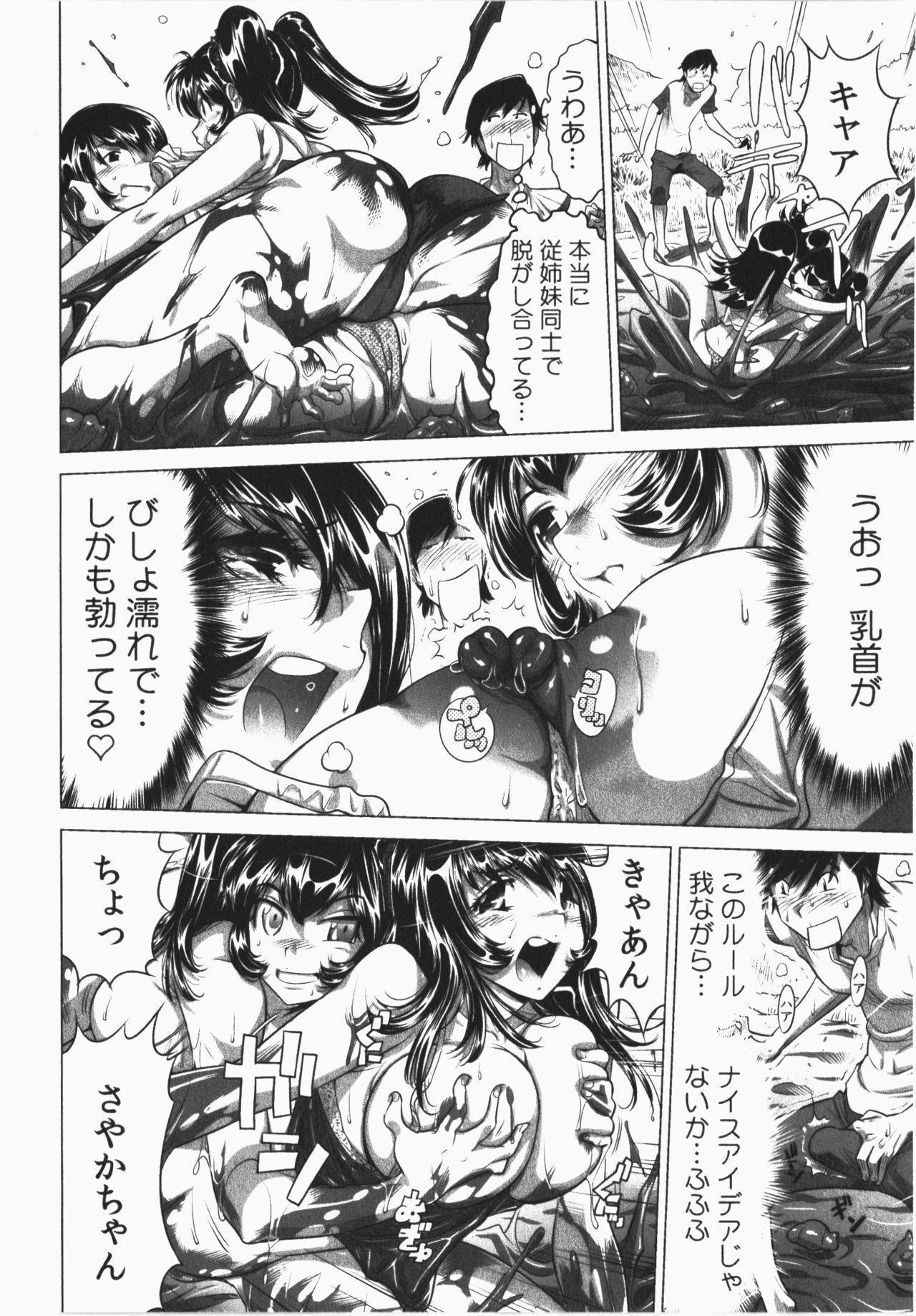 Ukkari Haicchatta! Itoko to Micchaku Game Chuu 155
