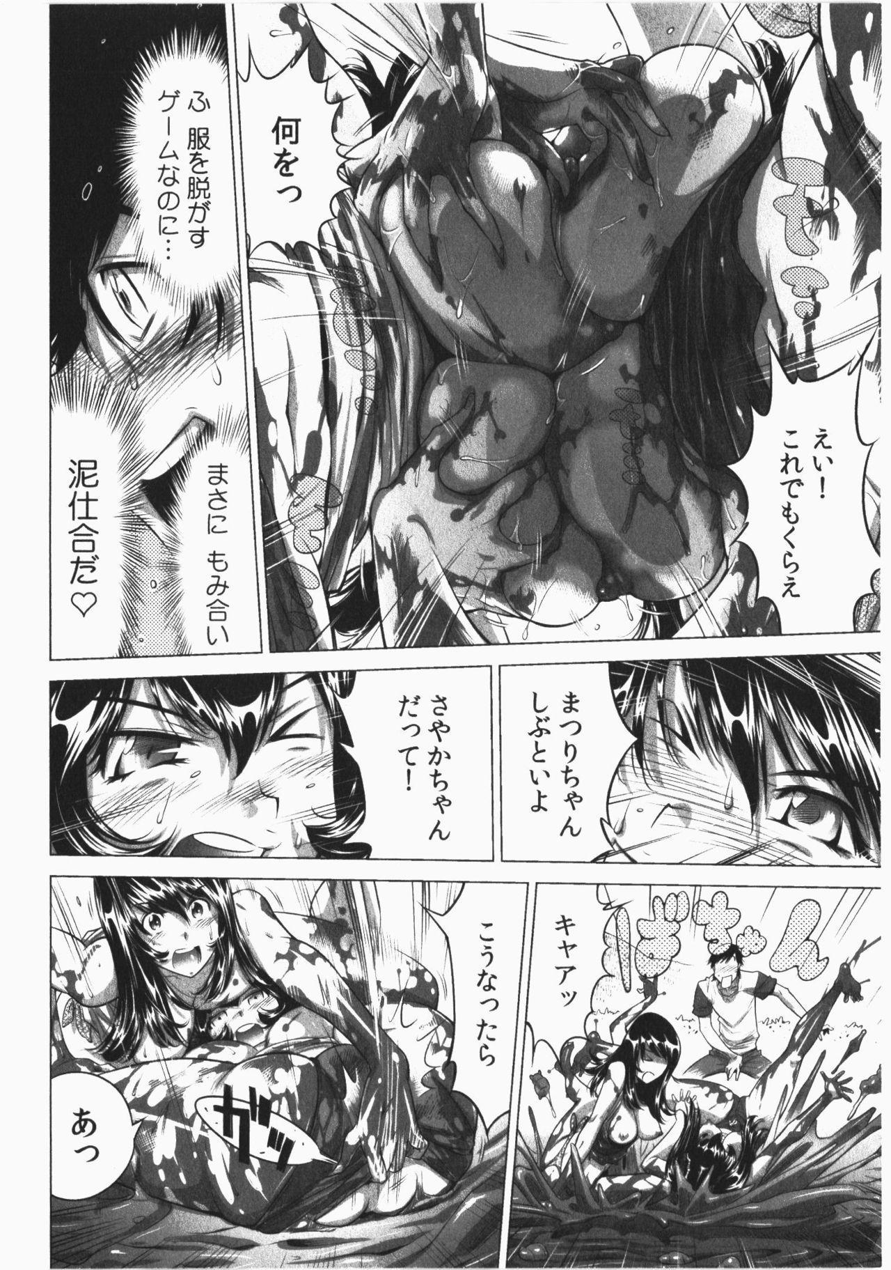 Ukkari Haicchatta! Itoko to Micchaku Game Chuu 157
