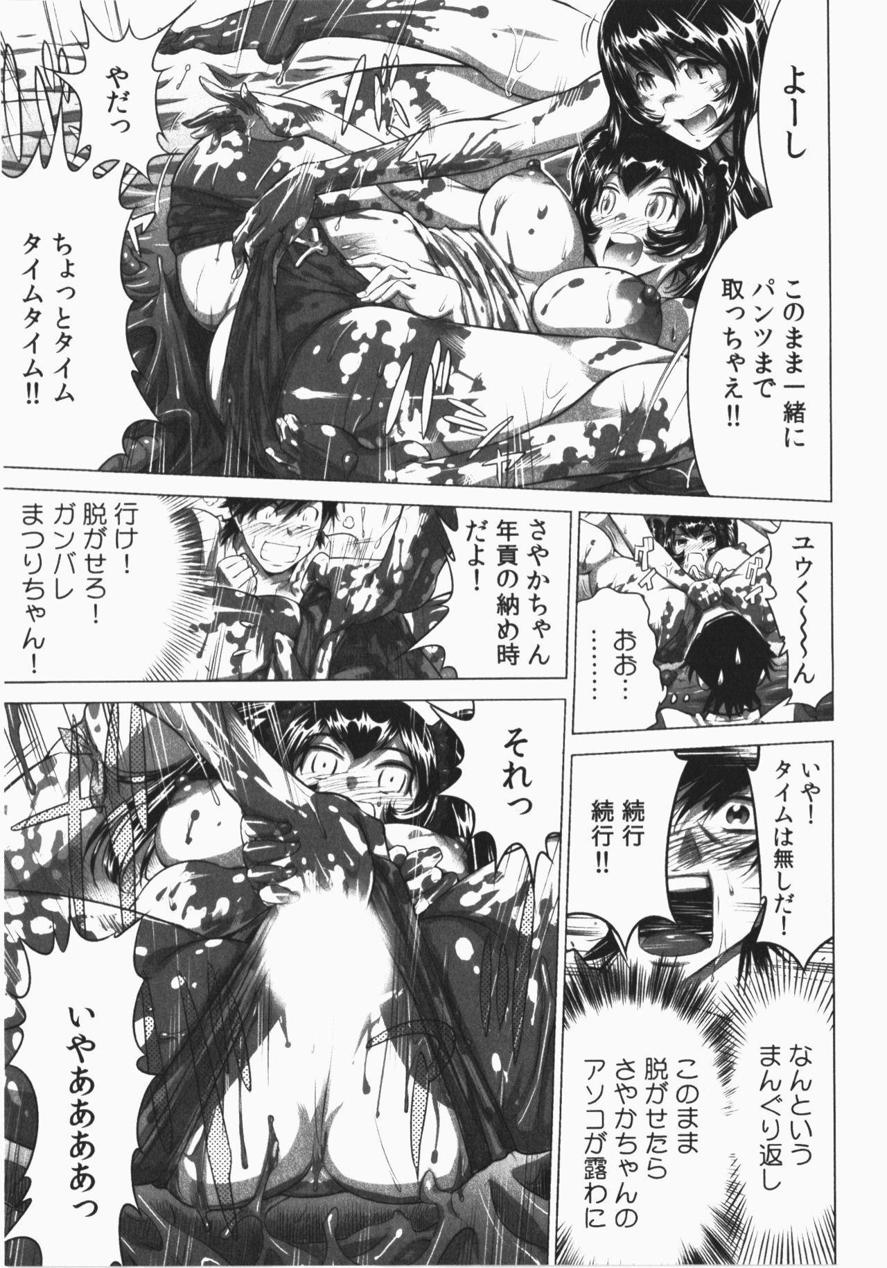 Ukkari Haicchatta! Itoko to Micchaku Game Chuu 158