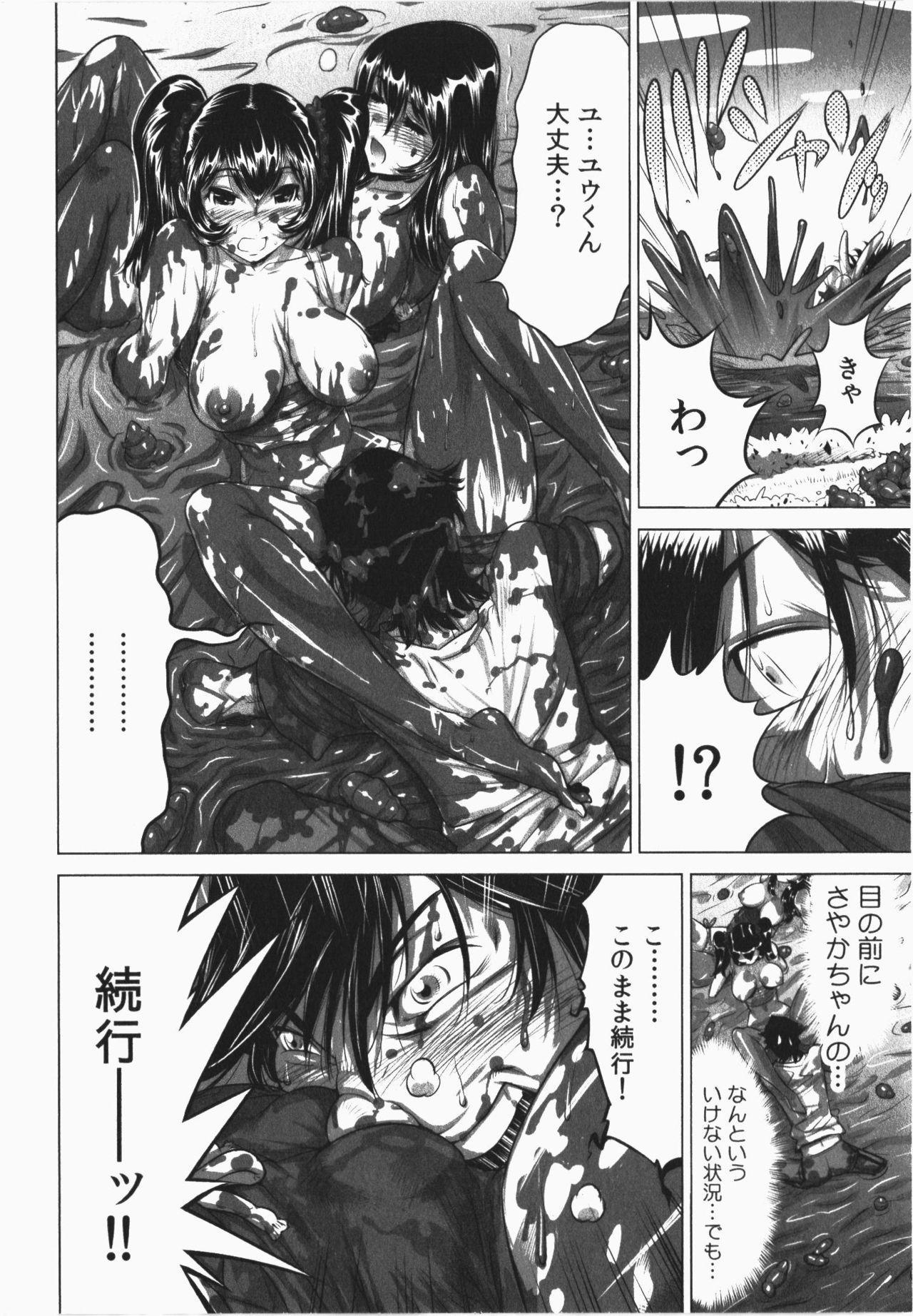 Ukkari Haicchatta! Itoko to Micchaku Game Chuu 161