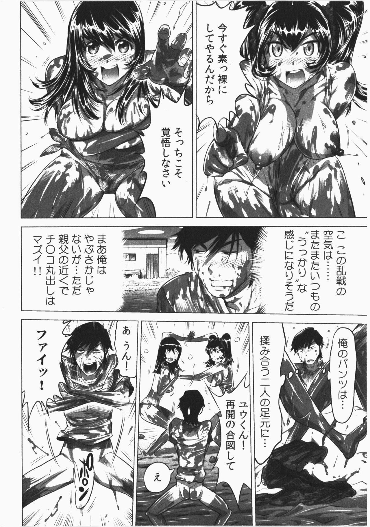 Ukkari Haicchatta! Itoko to Micchaku Game Chuu 167
