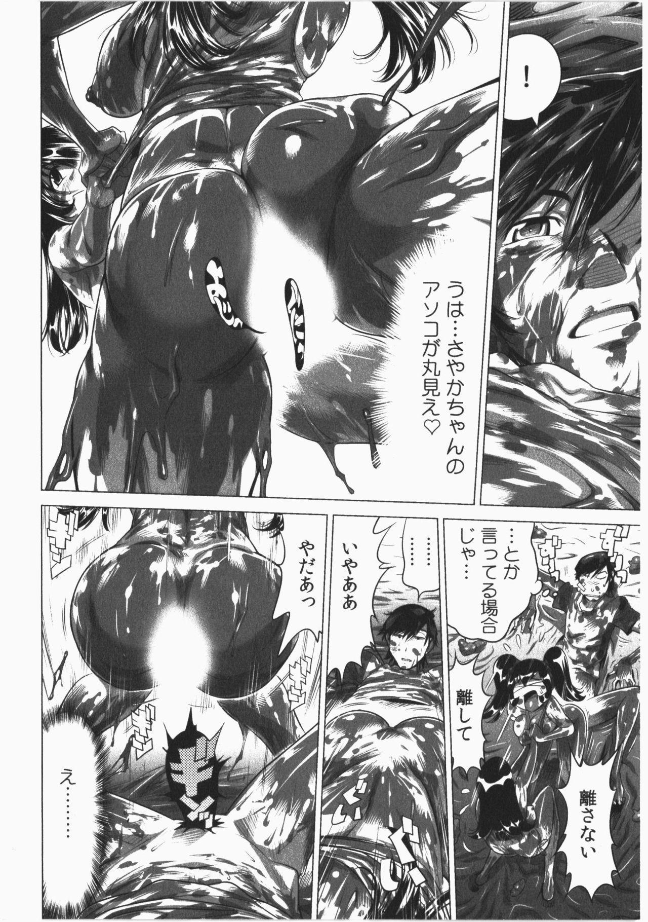 Ukkari Haicchatta! Itoko to Micchaku Game Chuu 171