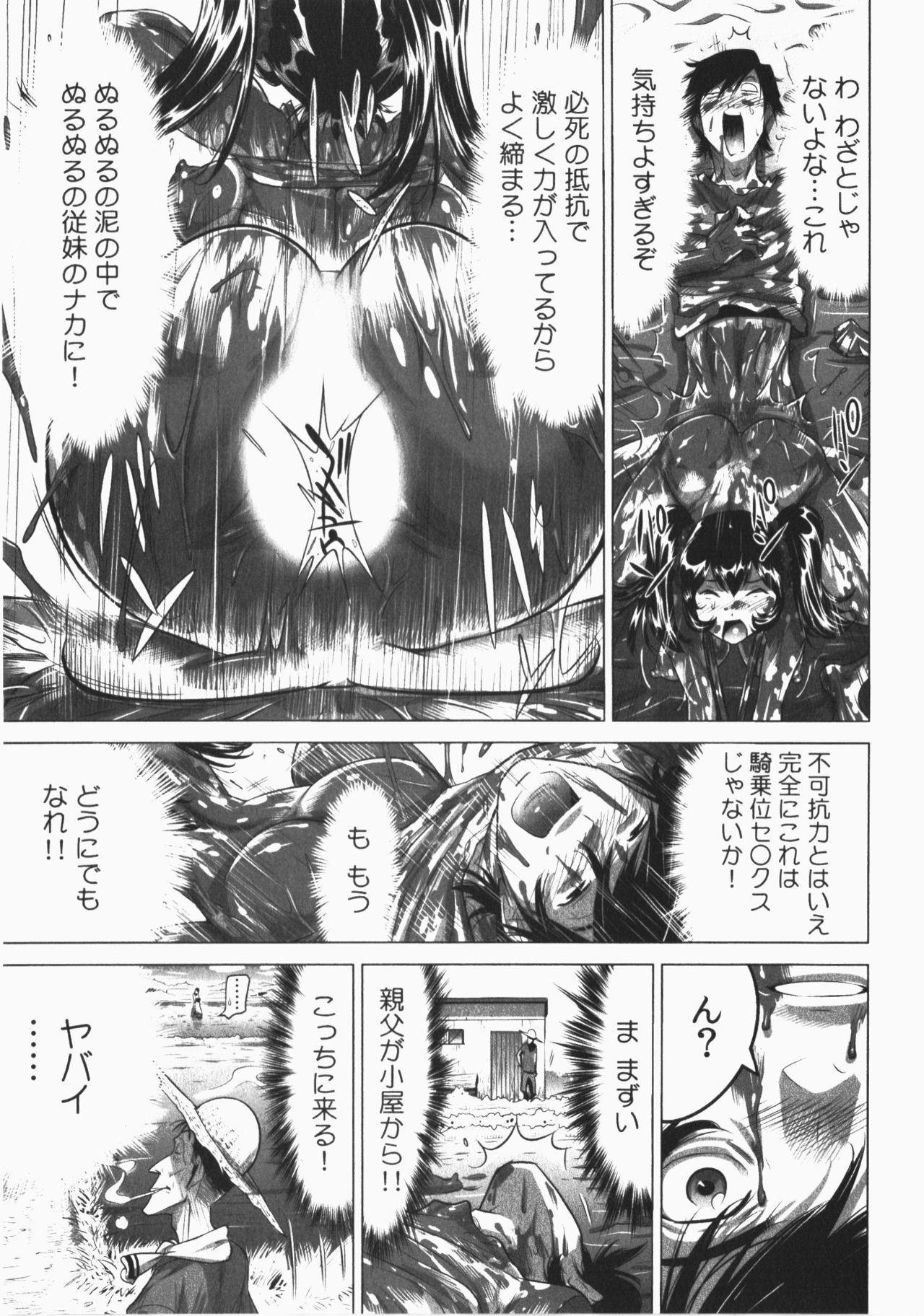 Ukkari Haicchatta! Itoko to Micchaku Game Chuu 176