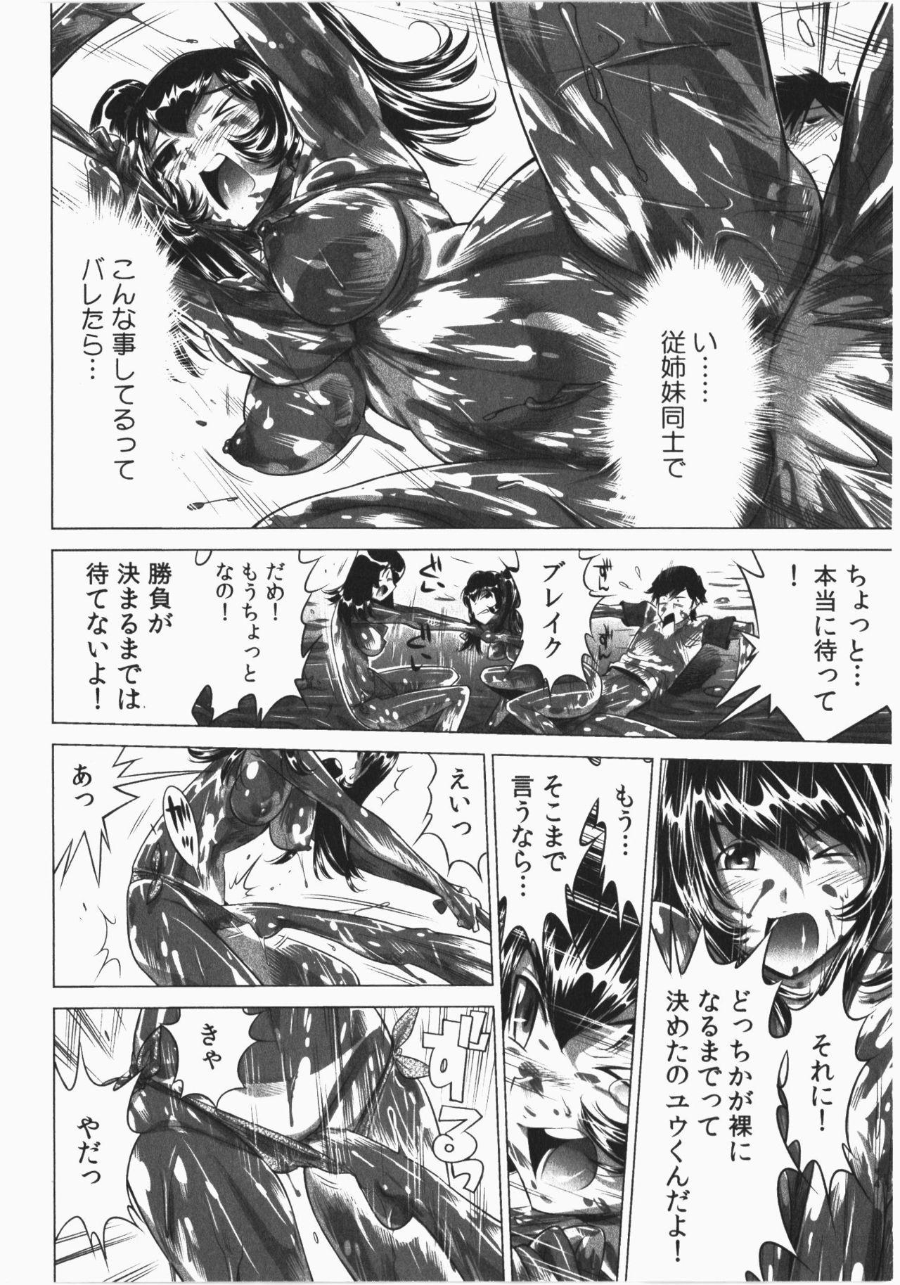 Ukkari Haicchatta! Itoko to Micchaku Game Chuu 177