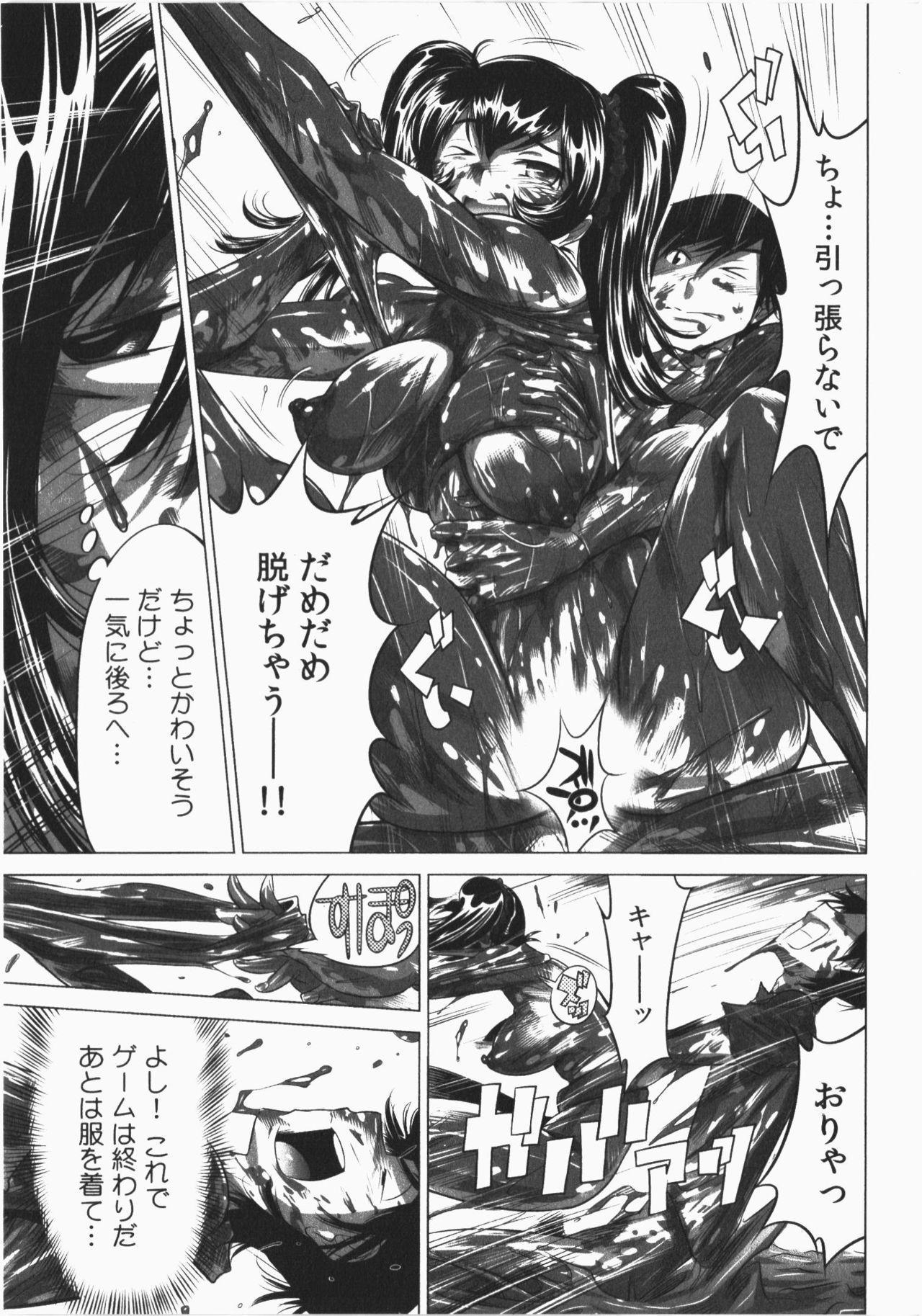 Ukkari Haicchatta! Itoko to Micchaku Game Chuu 180