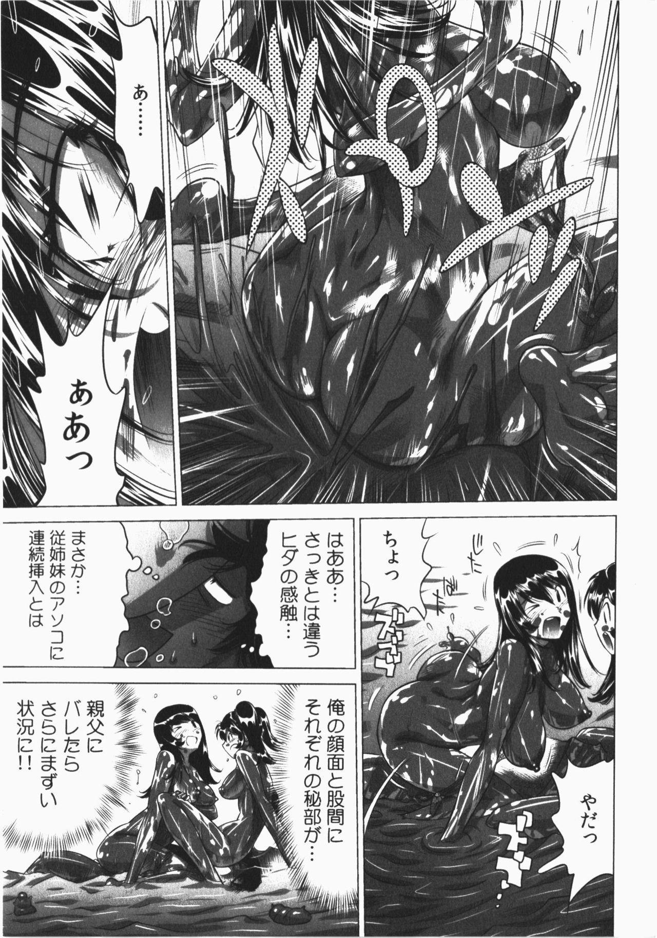 Ukkari Haicchatta! Itoko to Micchaku Game Chuu 184