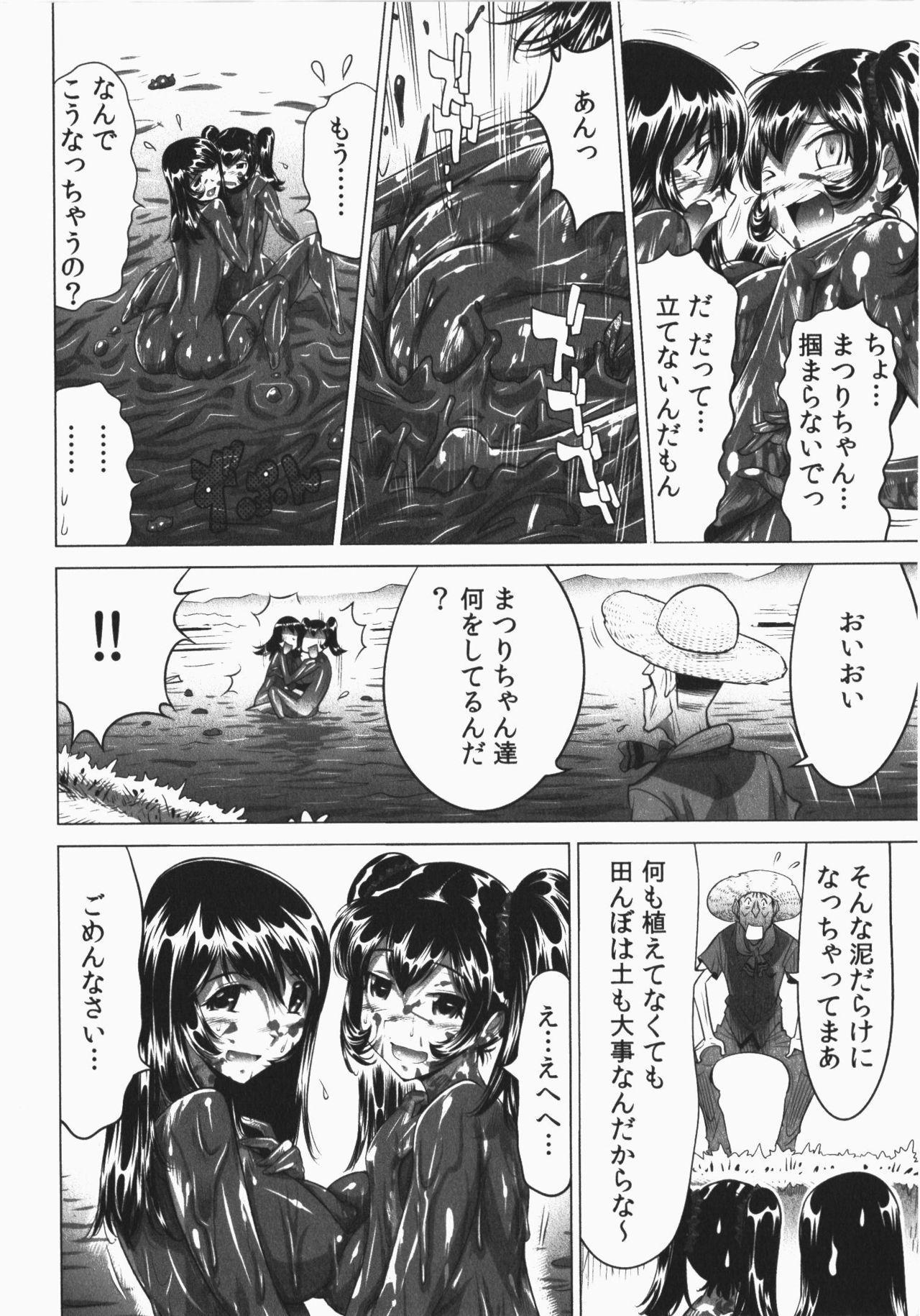Ukkari Haicchatta! Itoko to Micchaku Game Chuu 185