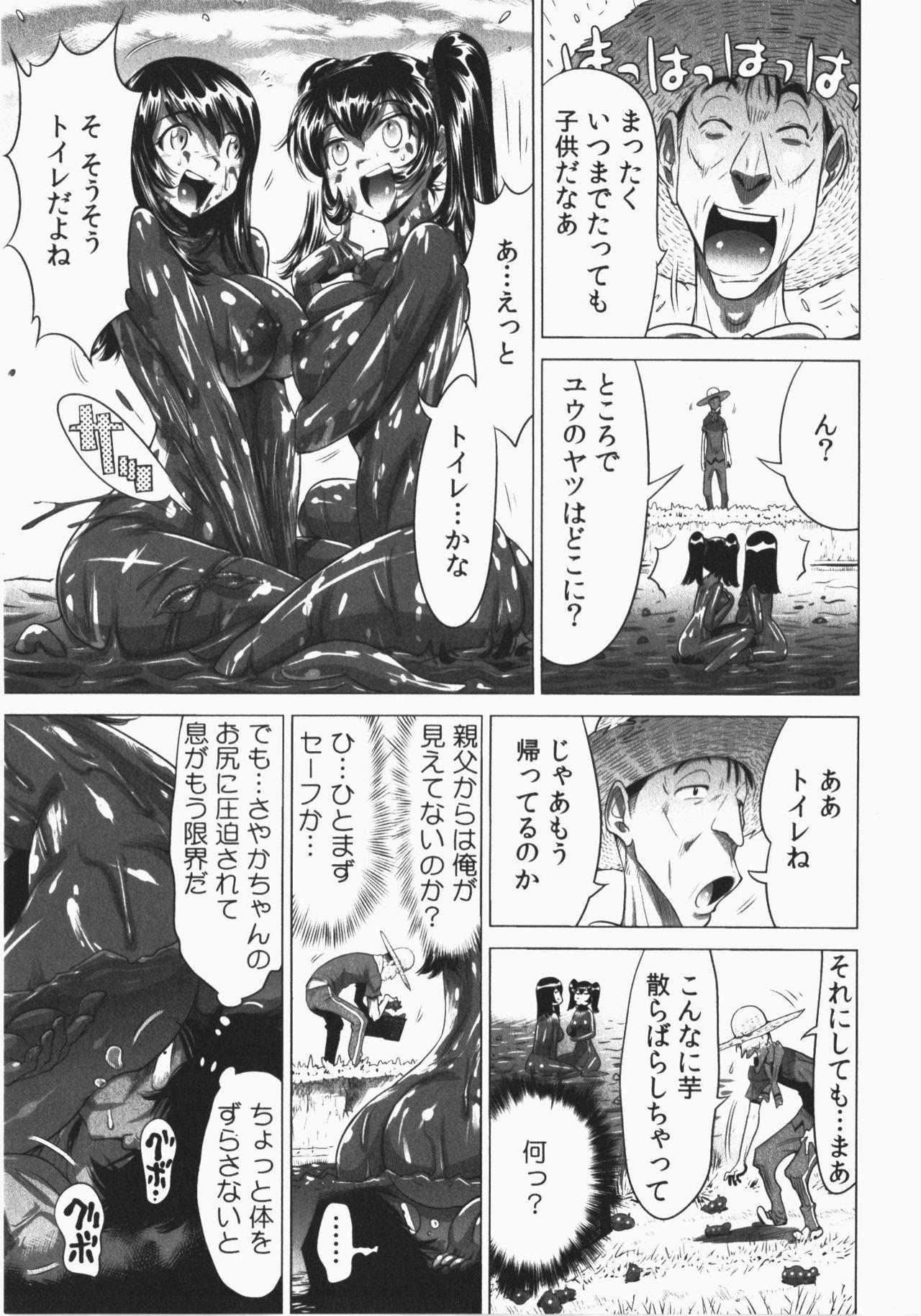 Ukkari Haicchatta! Itoko to Micchaku Game Chuu 186