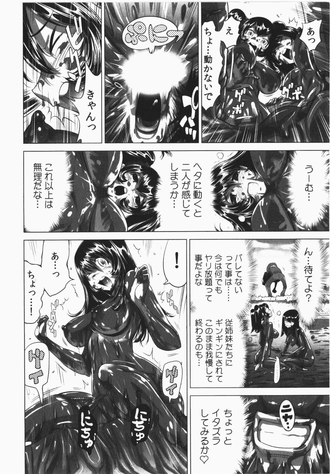 Ukkari Haicchatta! Itoko to Micchaku Game Chuu 187