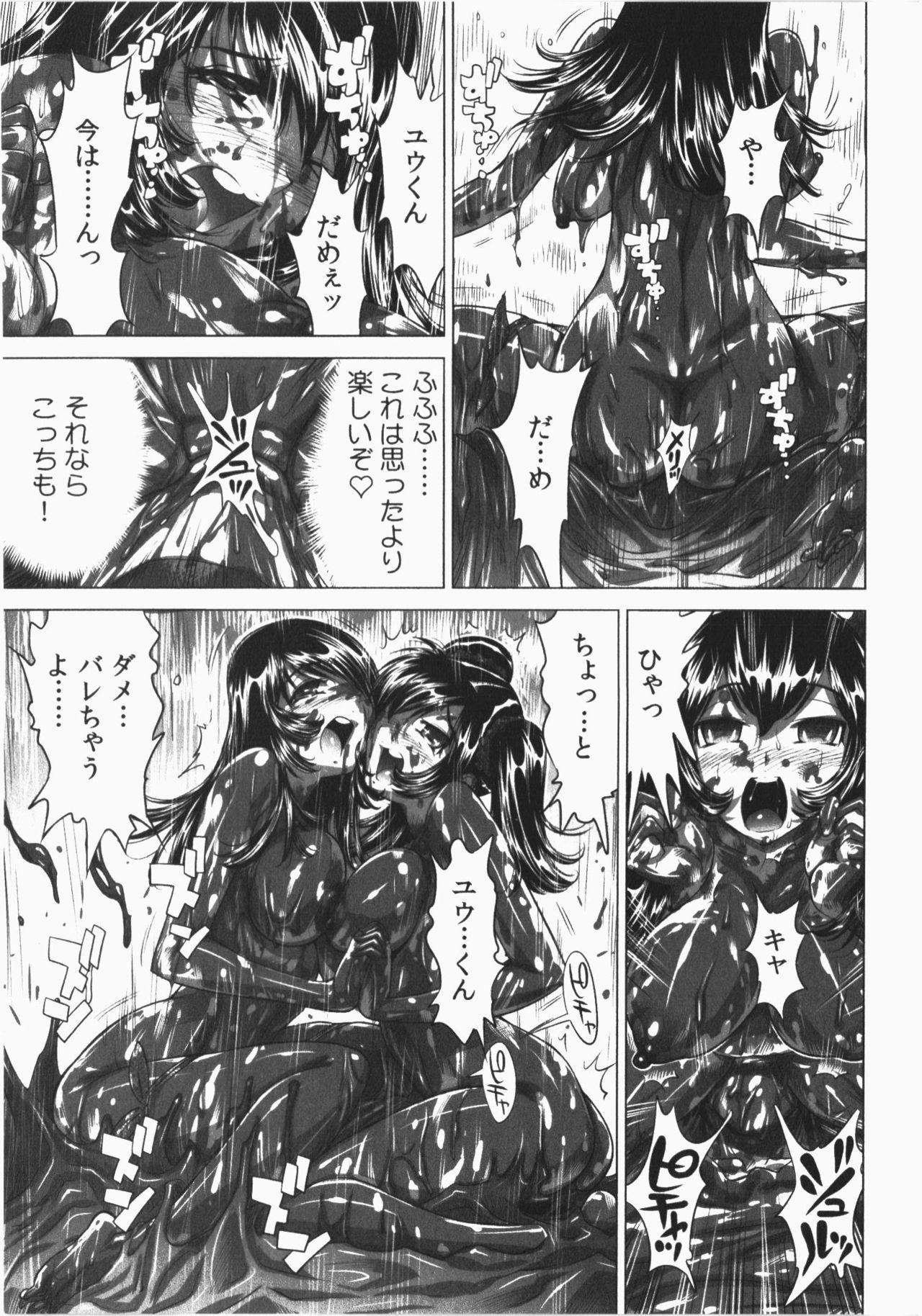 Ukkari Haicchatta! Itoko to Micchaku Game Chuu 188