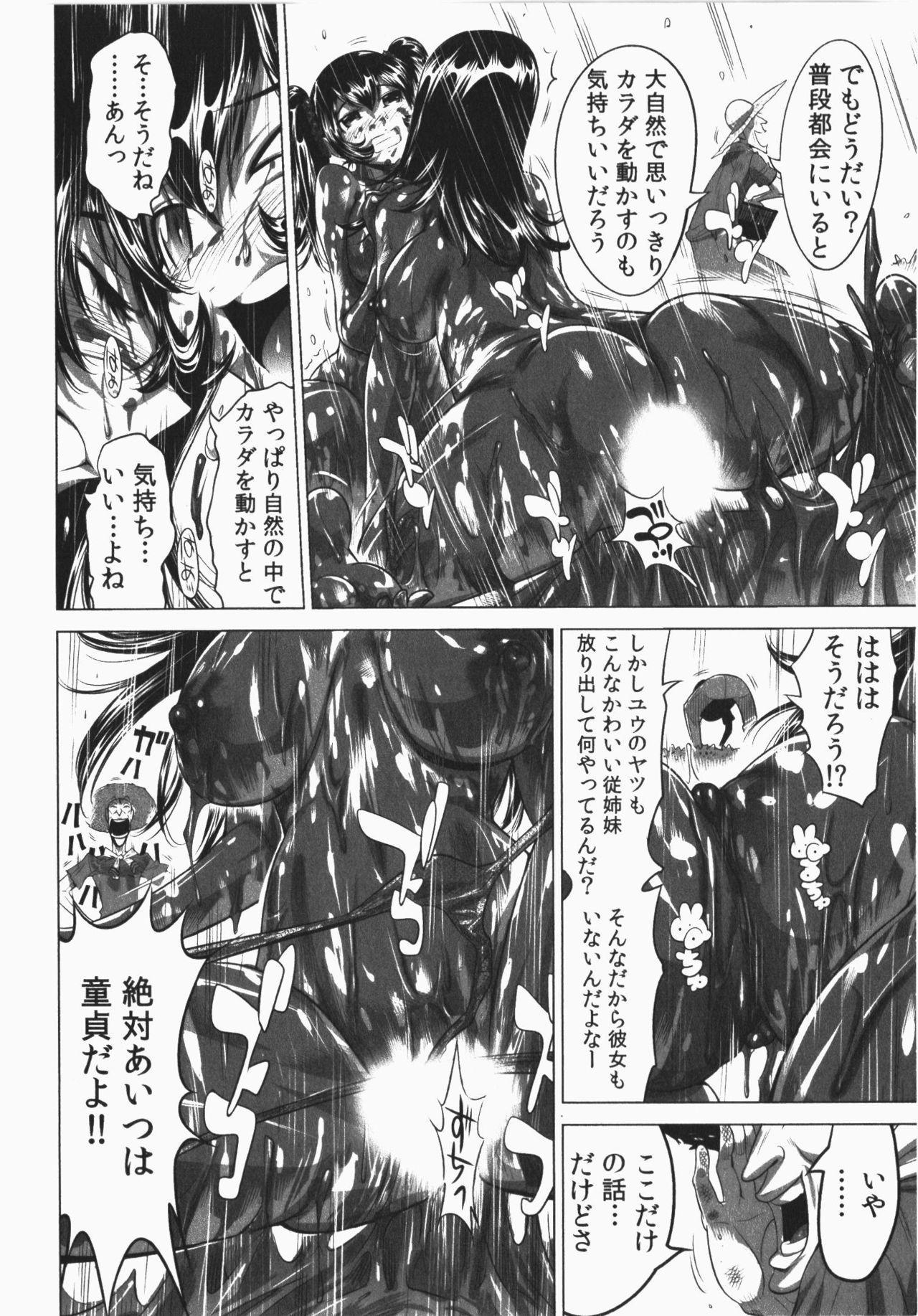 Ukkari Haicchatta! Itoko to Micchaku Game Chuu 189