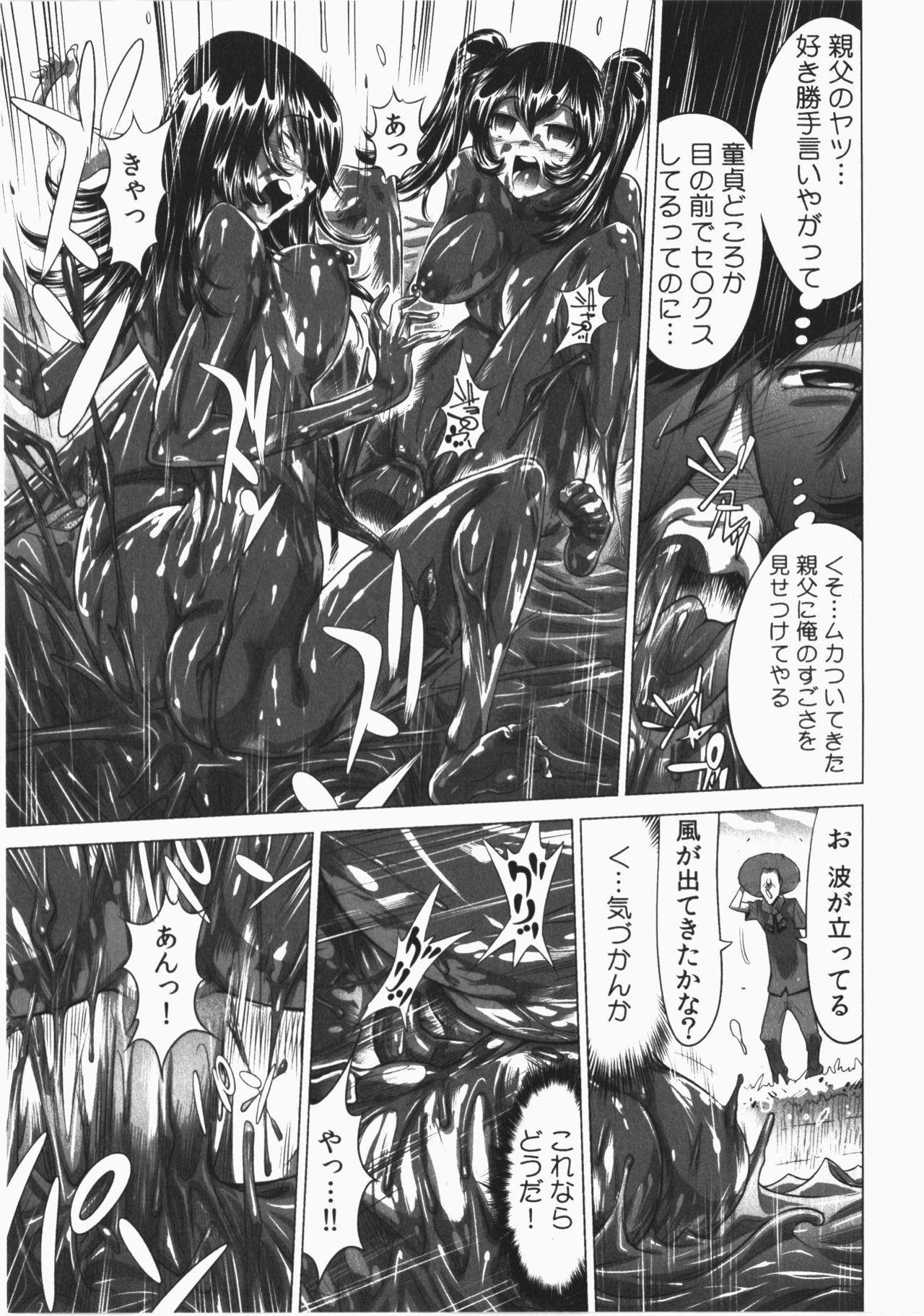 Ukkari Haicchatta! Itoko to Micchaku Game Chuu 190