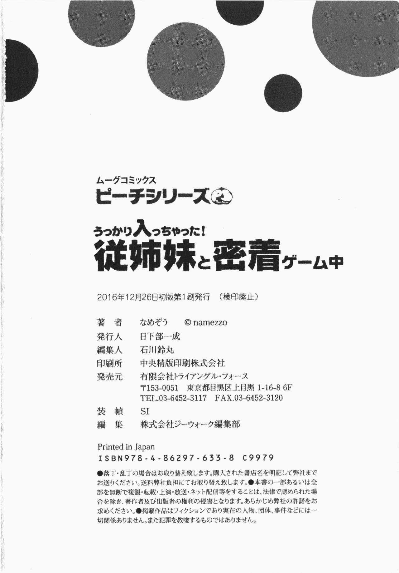 Ukkari Haicchatta! Itoko to Micchaku Game Chuu 195