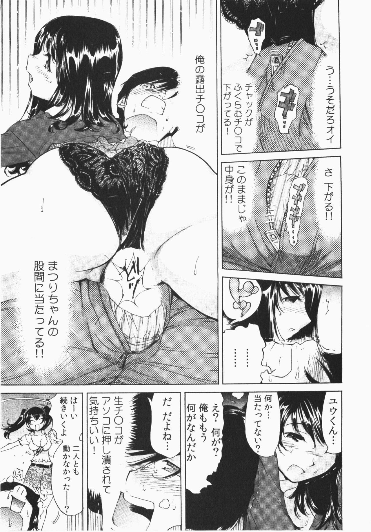Ukkari Haicchatta! Itoko to Micchaku Game Chuu 20