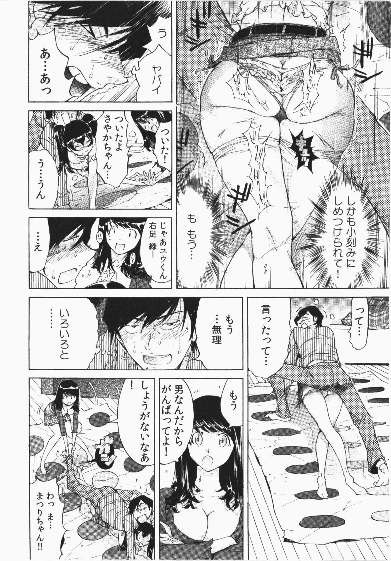 Ukkari Haicchatta! Itoko to Micchaku Game Chuu 41