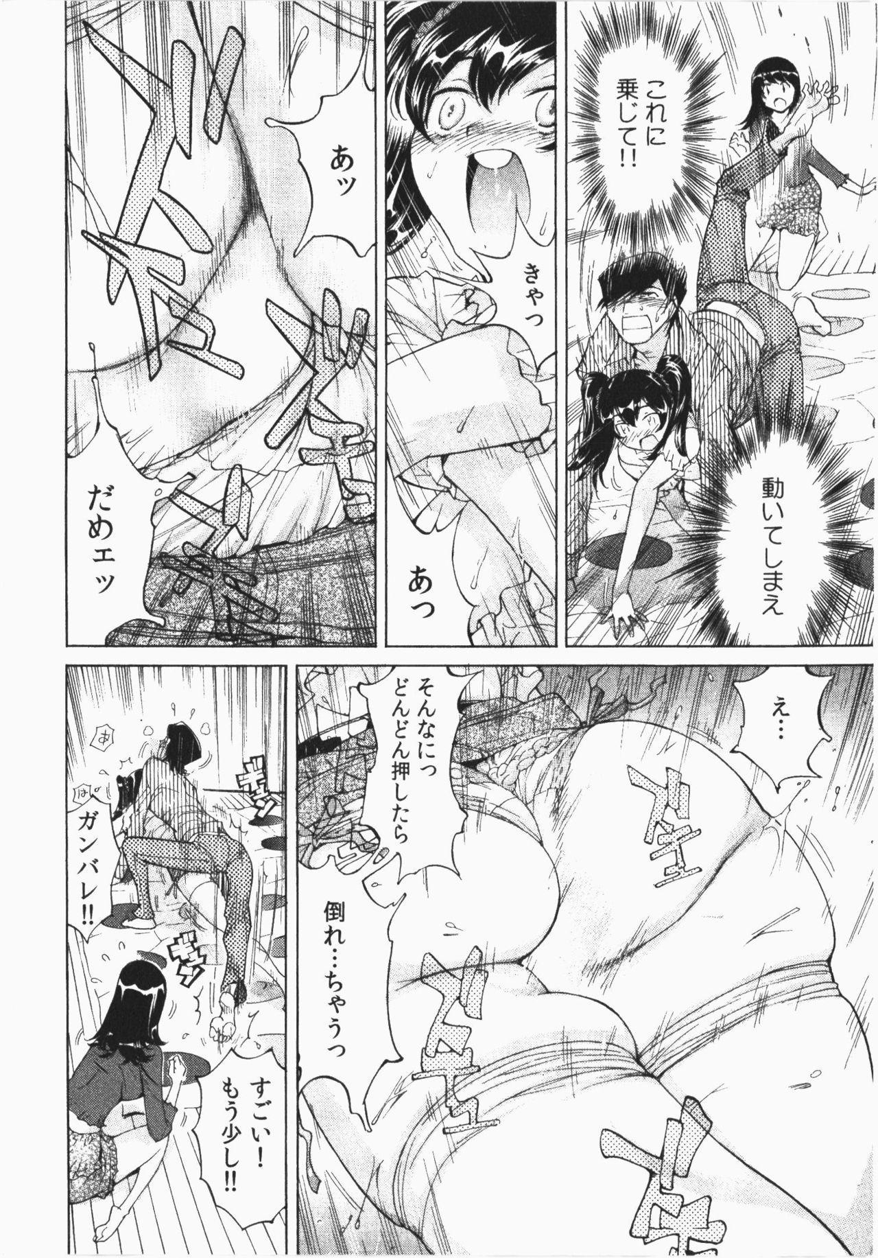 Ukkari Haicchatta! Itoko to Micchaku Game Chuu 43