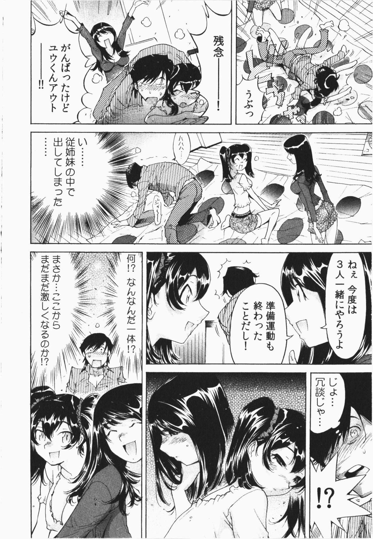 Ukkari Haicchatta! Itoko to Micchaku Game Chuu 45