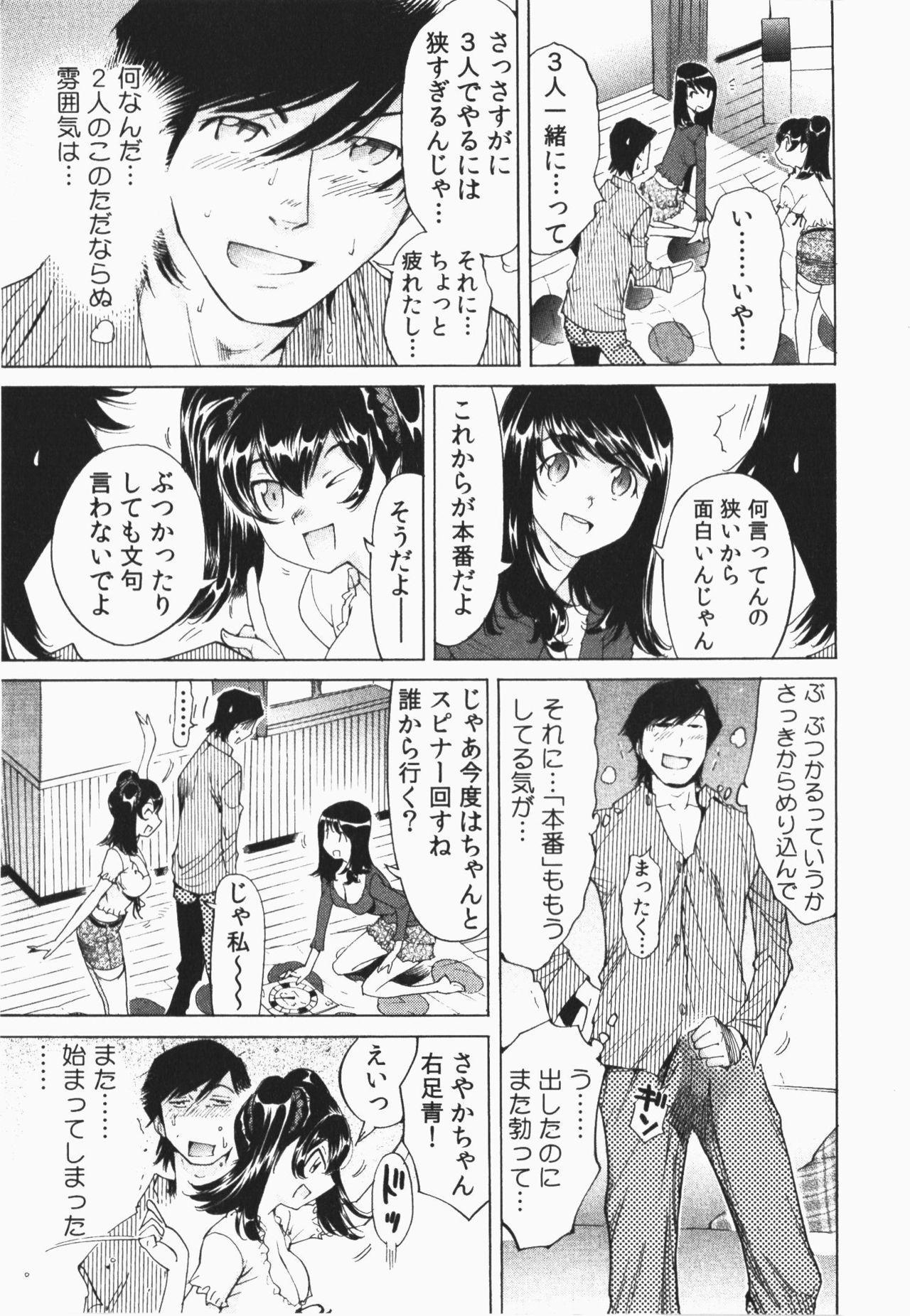 Ukkari Haicchatta! Itoko to Micchaku Game Chuu 46