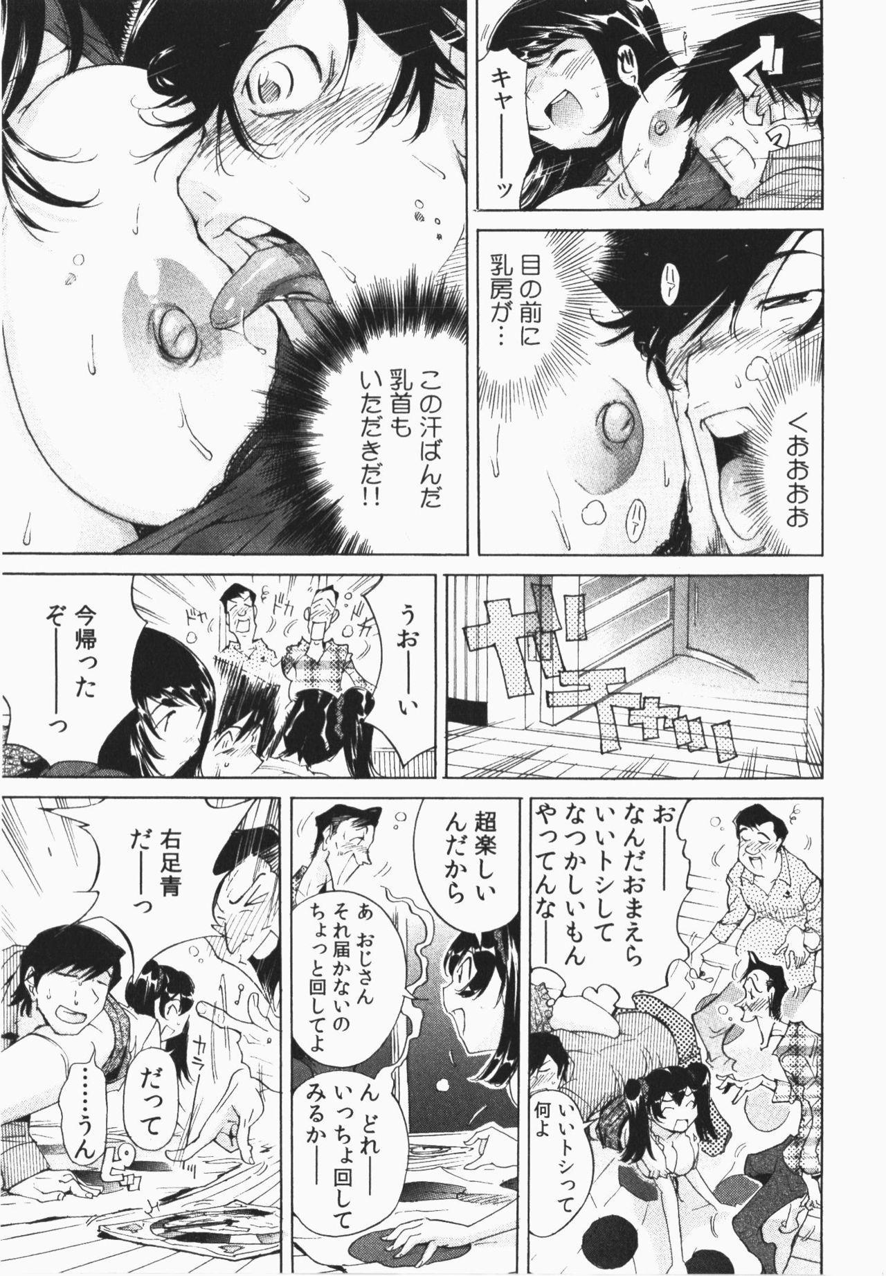 Ukkari Haicchatta! Itoko to Micchaku Game Chuu 50