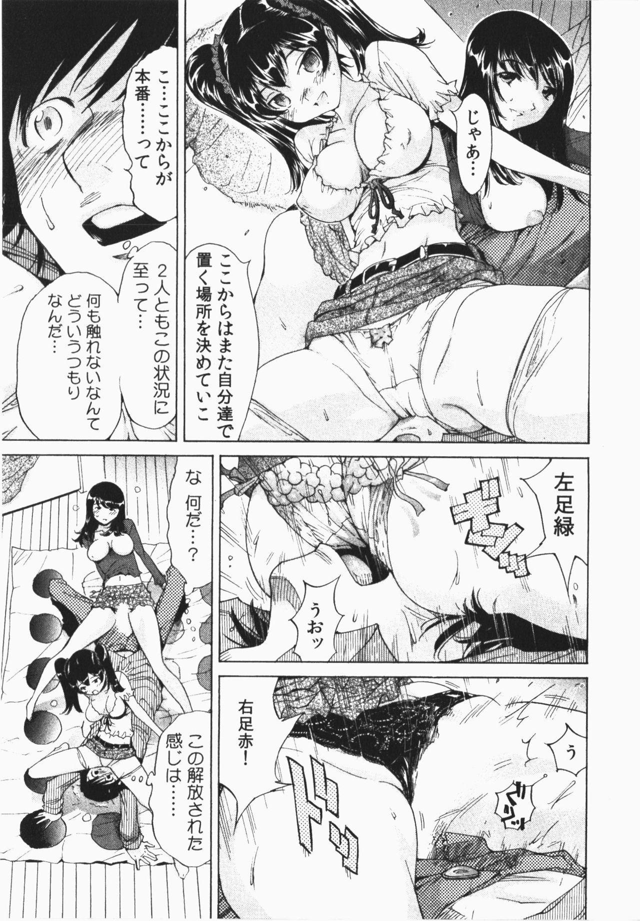 Ukkari Haicchatta! Itoko to Micchaku Game Chuu 56